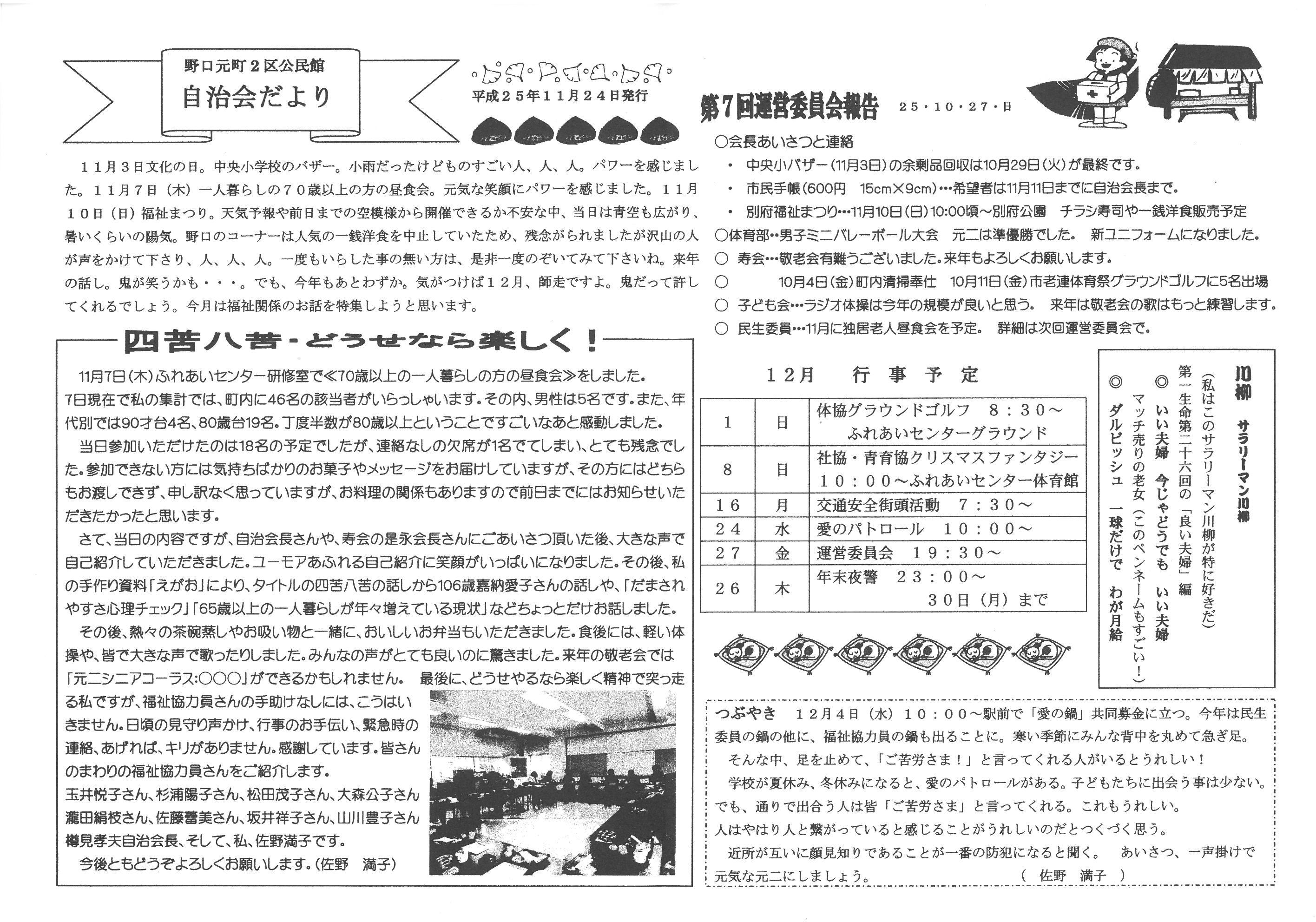 noguchimotomachi2ku_2013_12