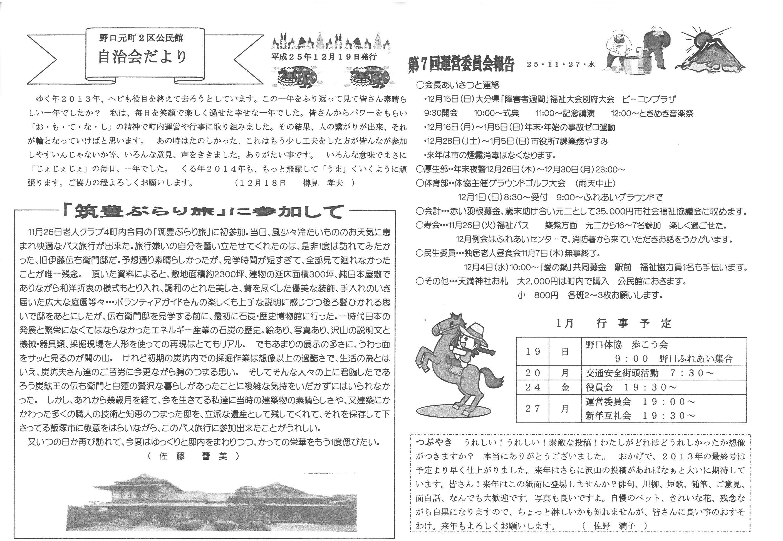 noguchimotomachi2ku_201401