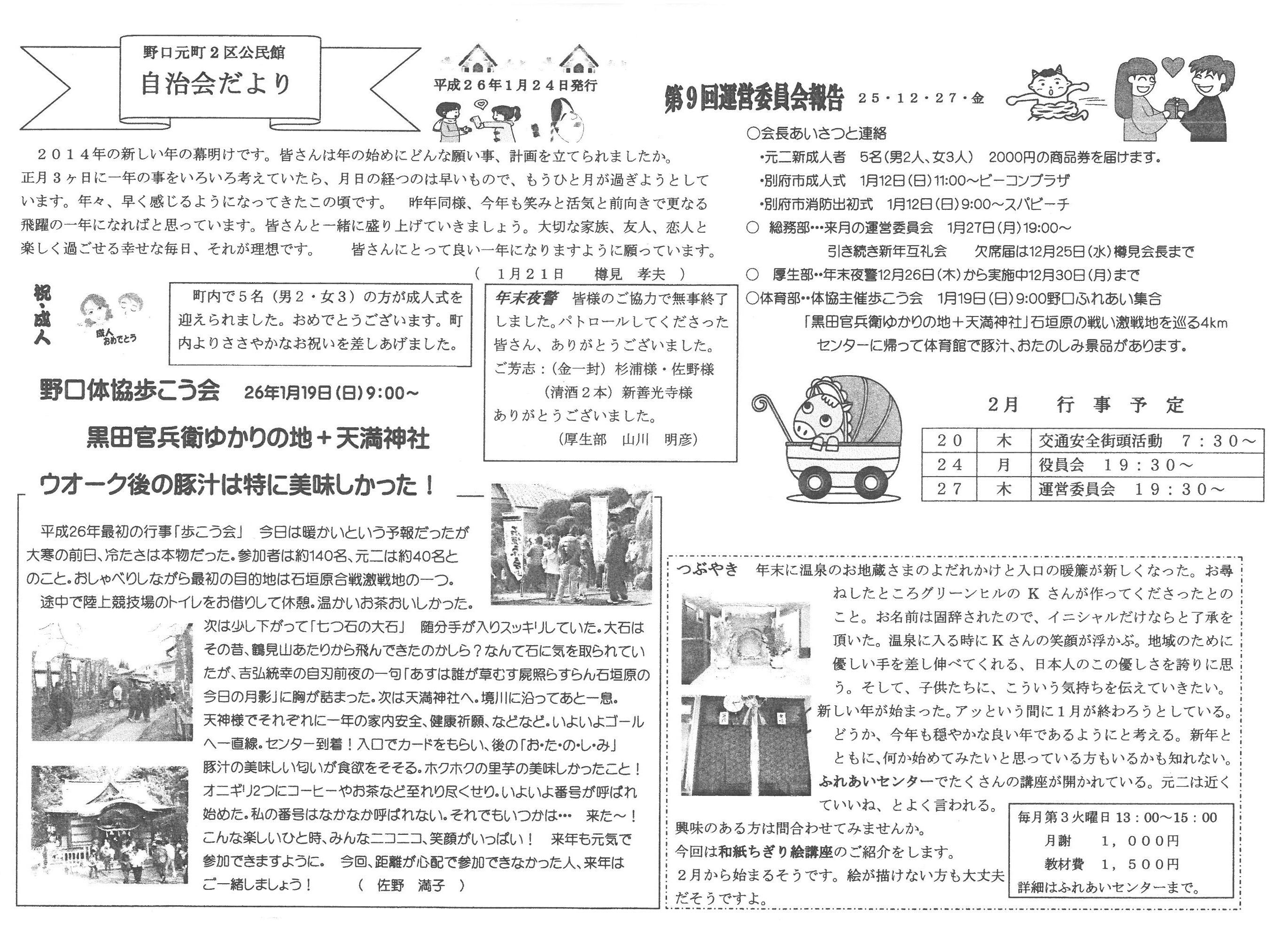 noguchimotomachi2ku_201402