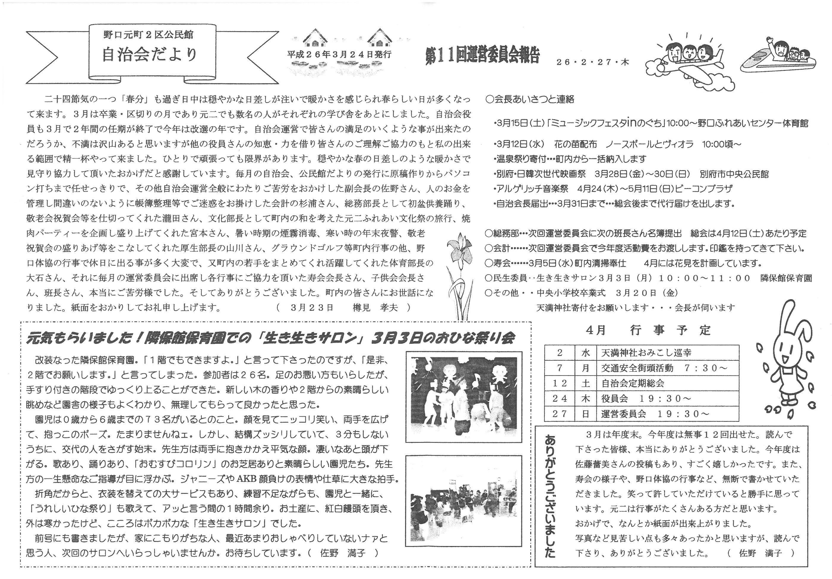 noguchimotomachi2ku_2014_04
