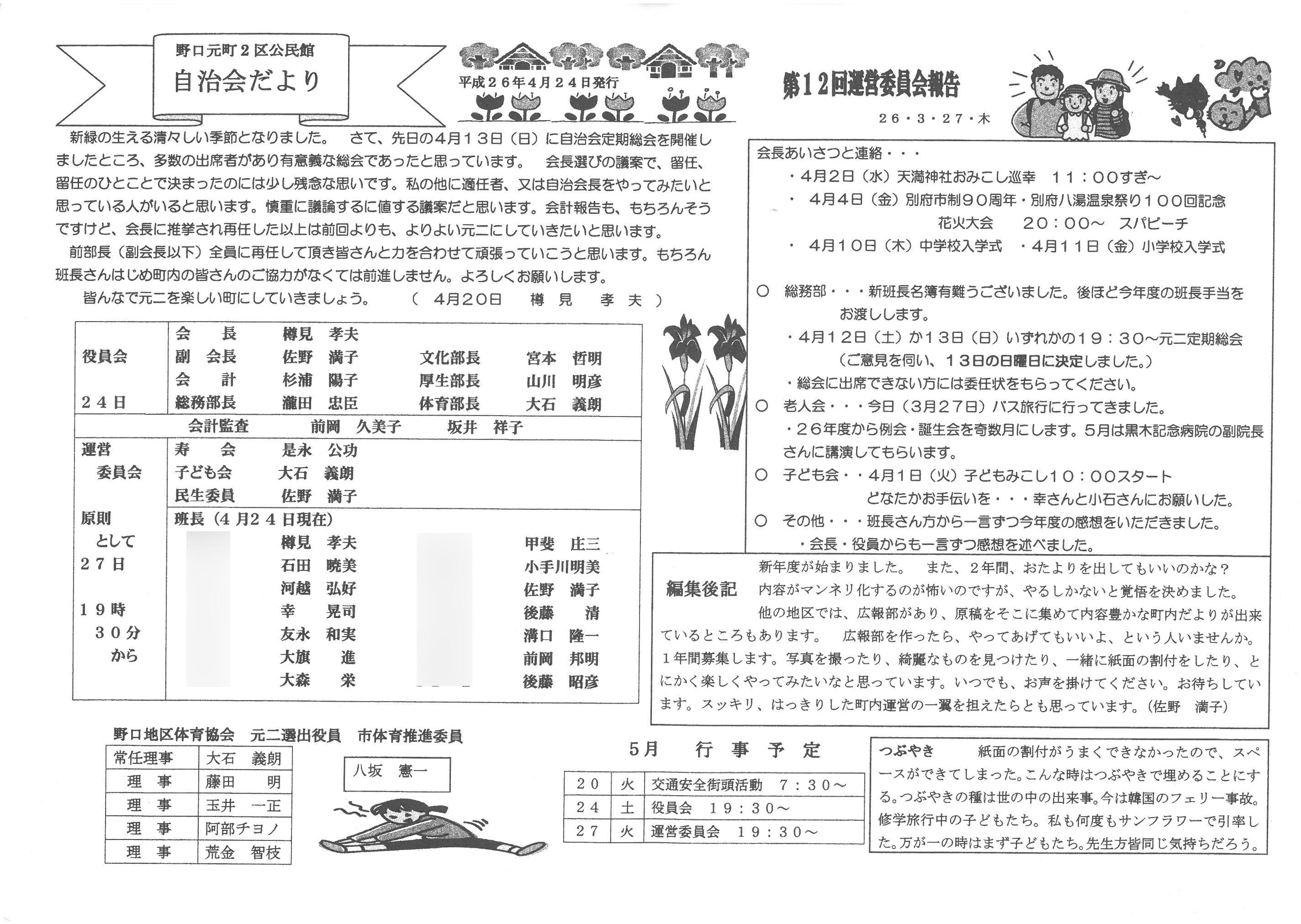 noguchimotomachi2ku_2014_05