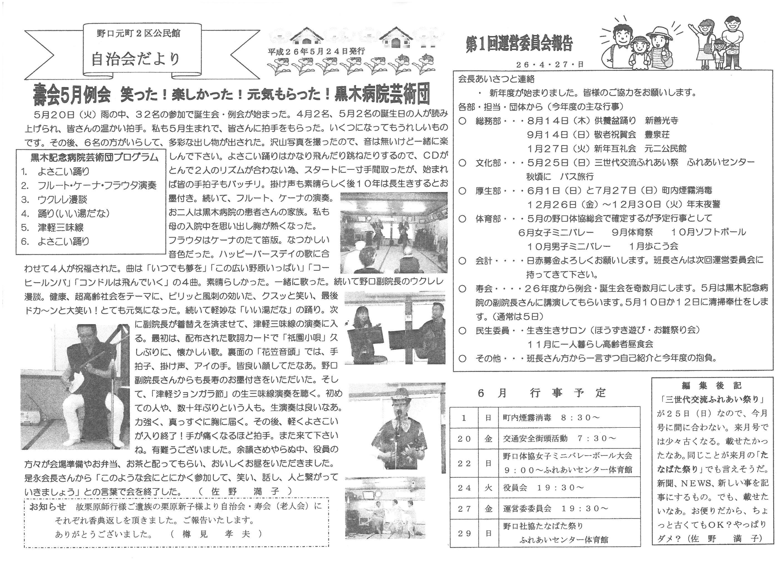 noguchimotomachi2ku_2014_06