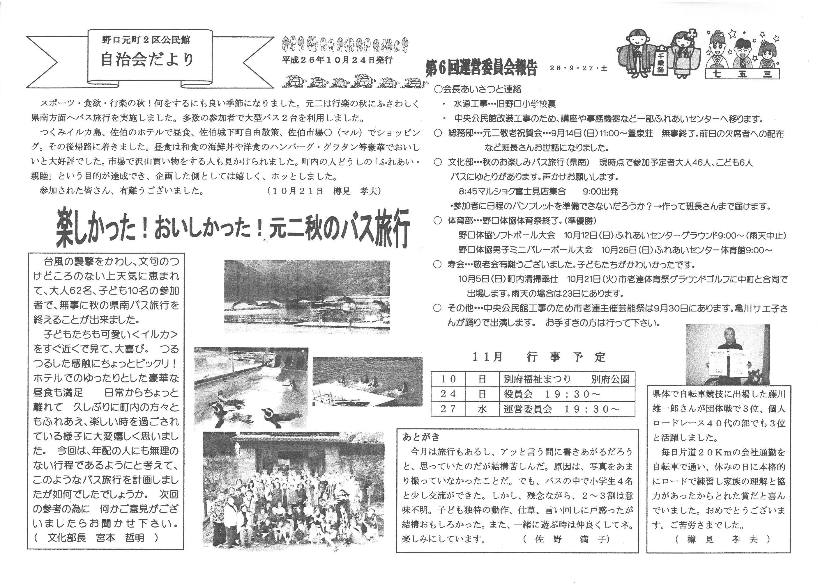 noguchimotomachi2ku_2014_11