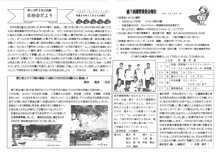 noguchimotomachi2ku_2014_12