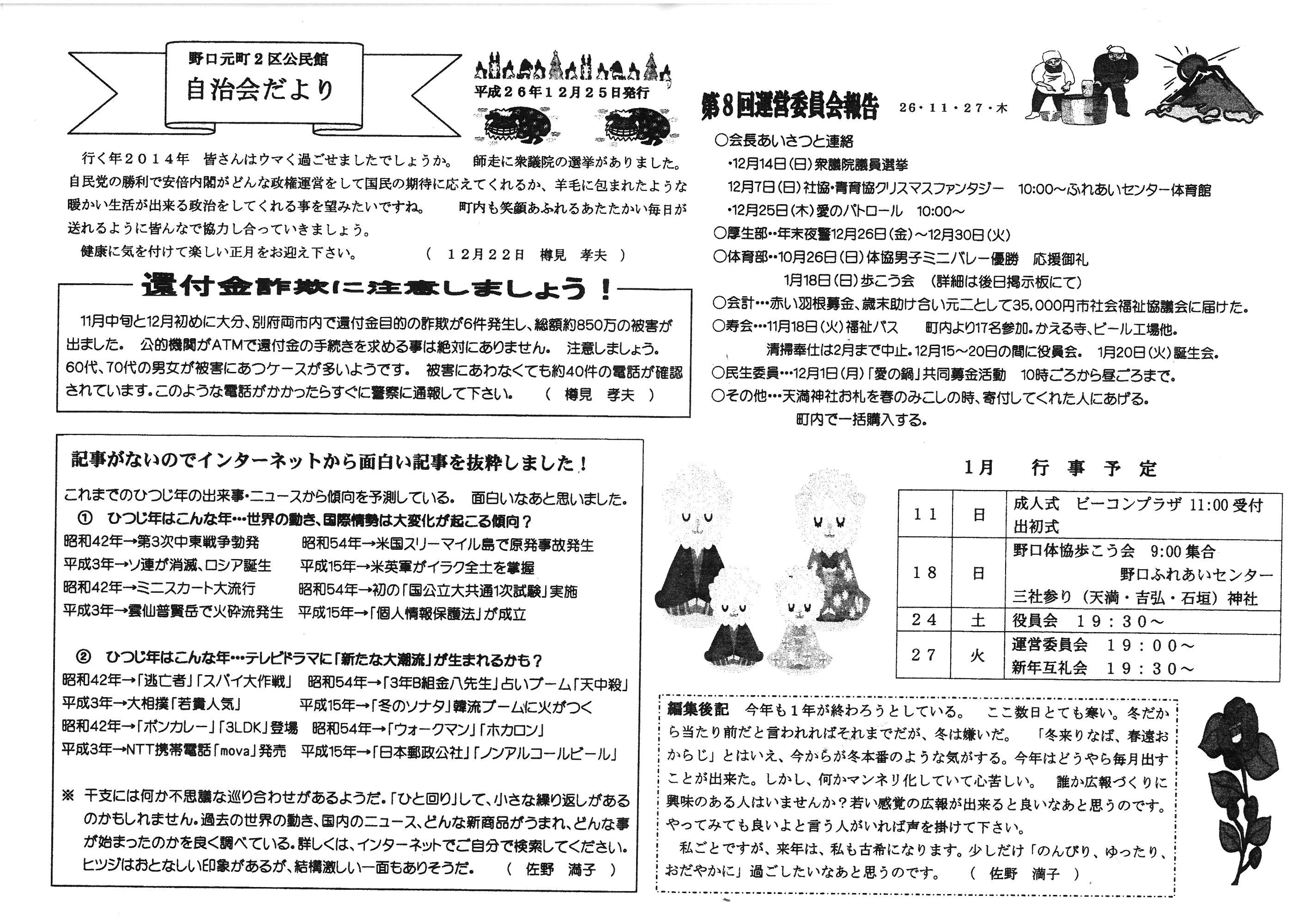 noguchimotomachi2ku_2015_01