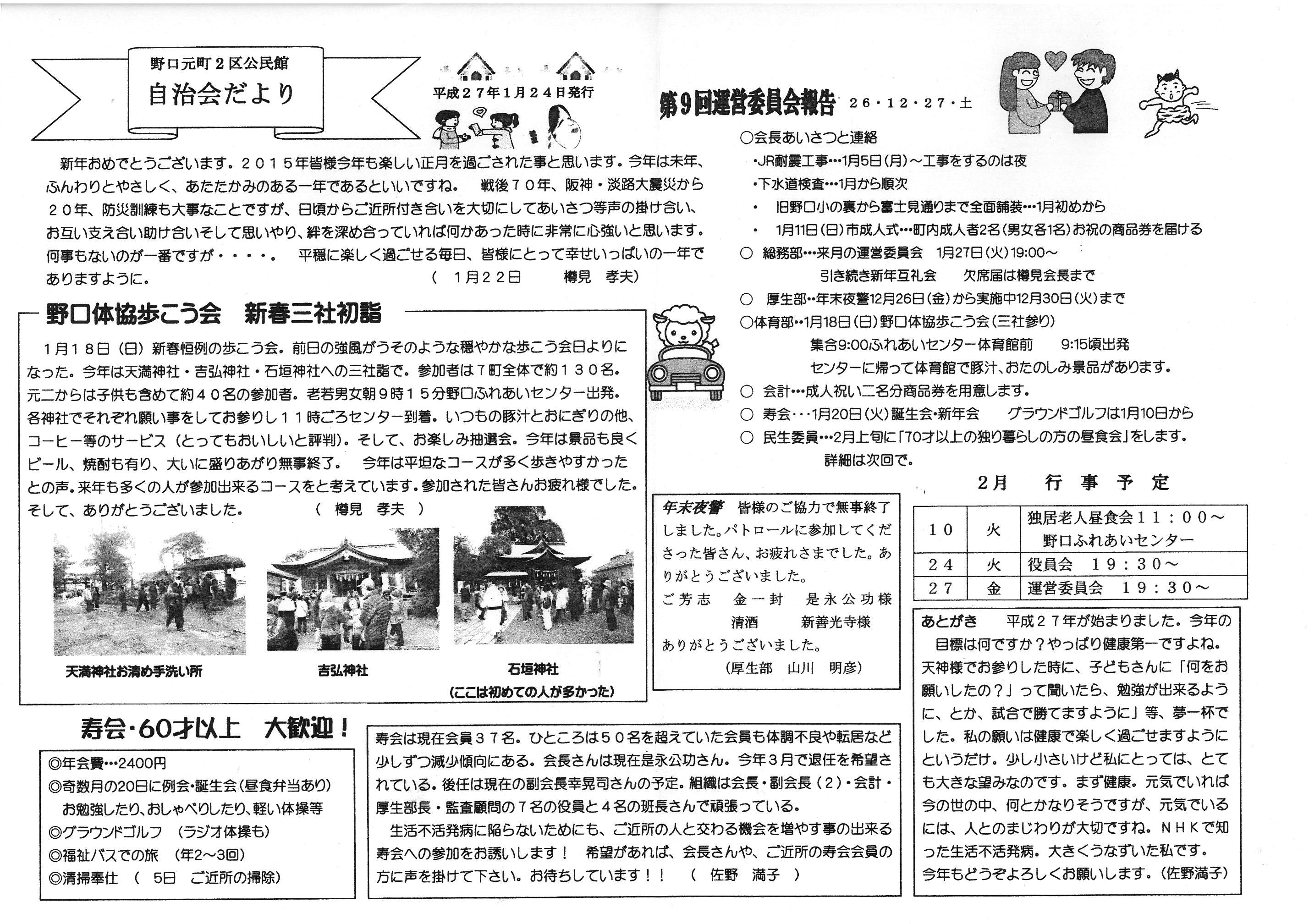 noguchimotomachi2ku_2015_02