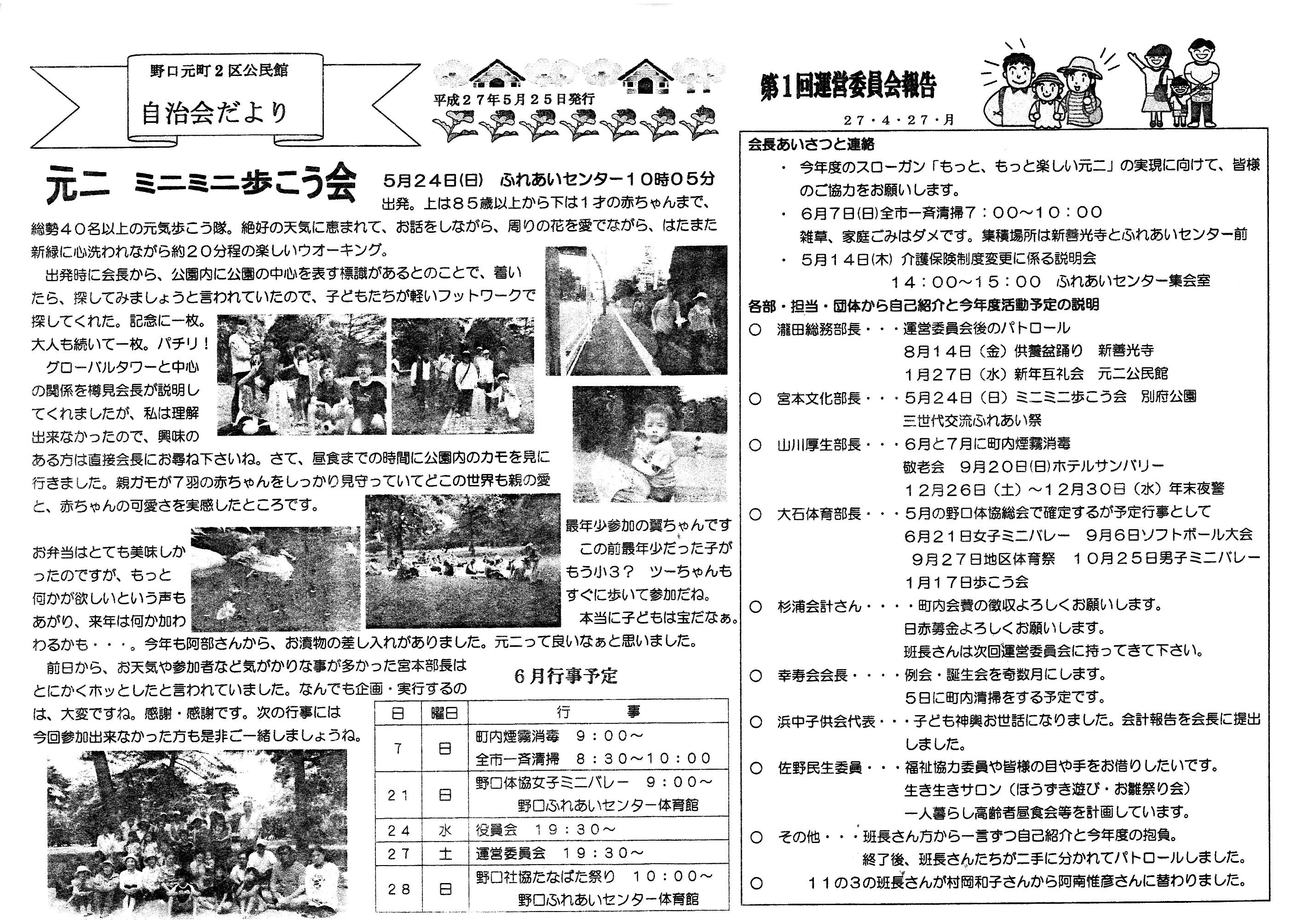 noguchimotomachi2ku_2015_06