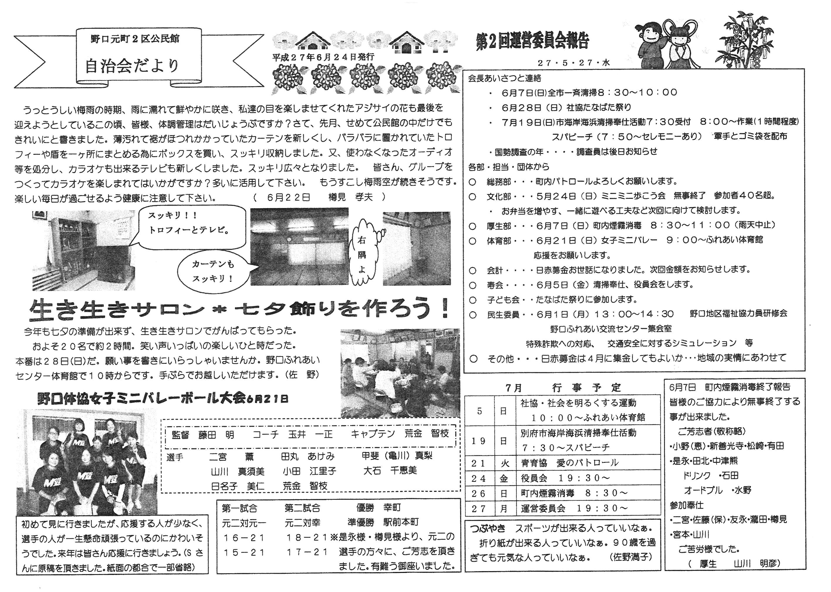 noguchimotomachi2ku_2015_07