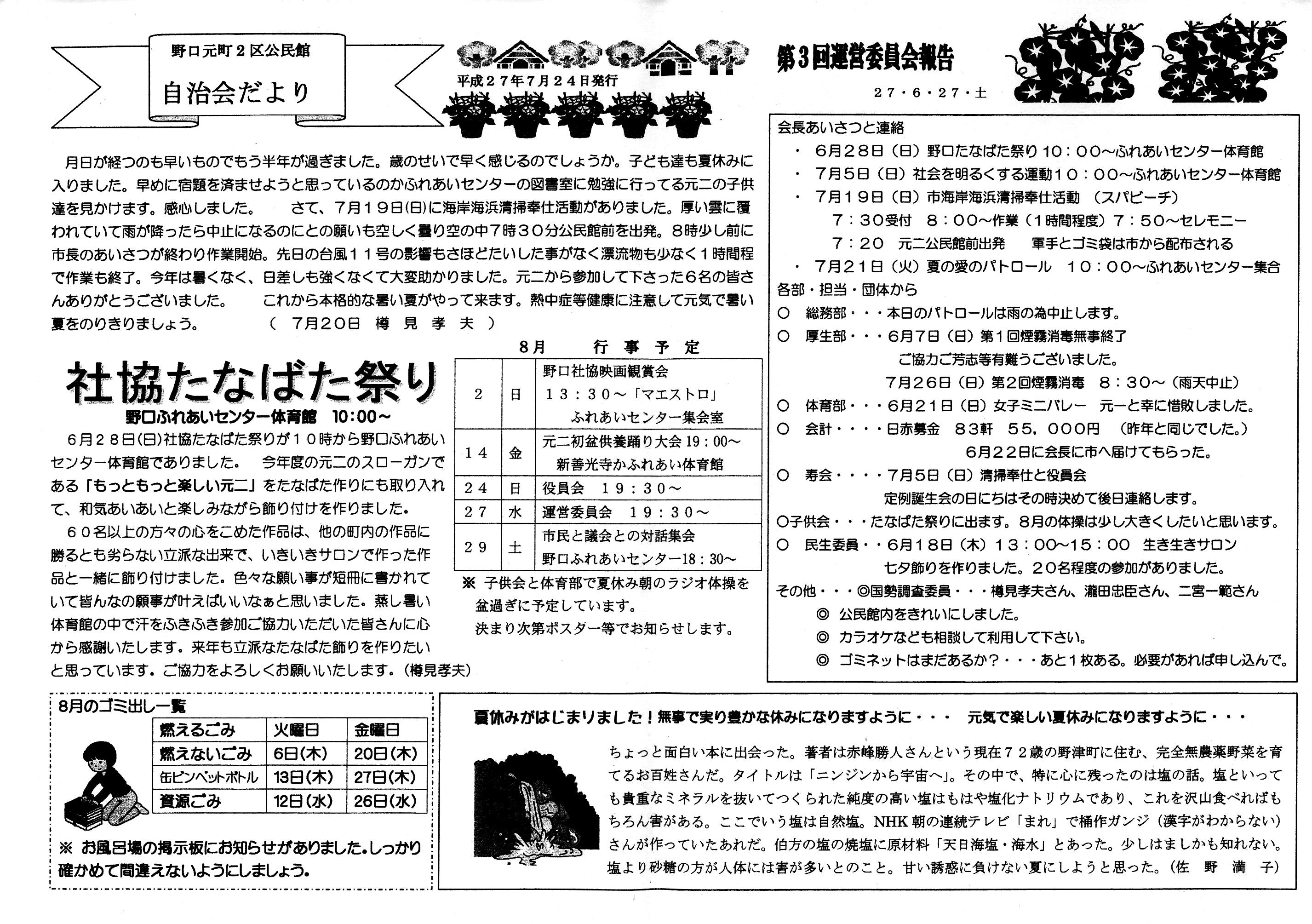 野口元町二区公民館自治会だより平成27年7月24日発行