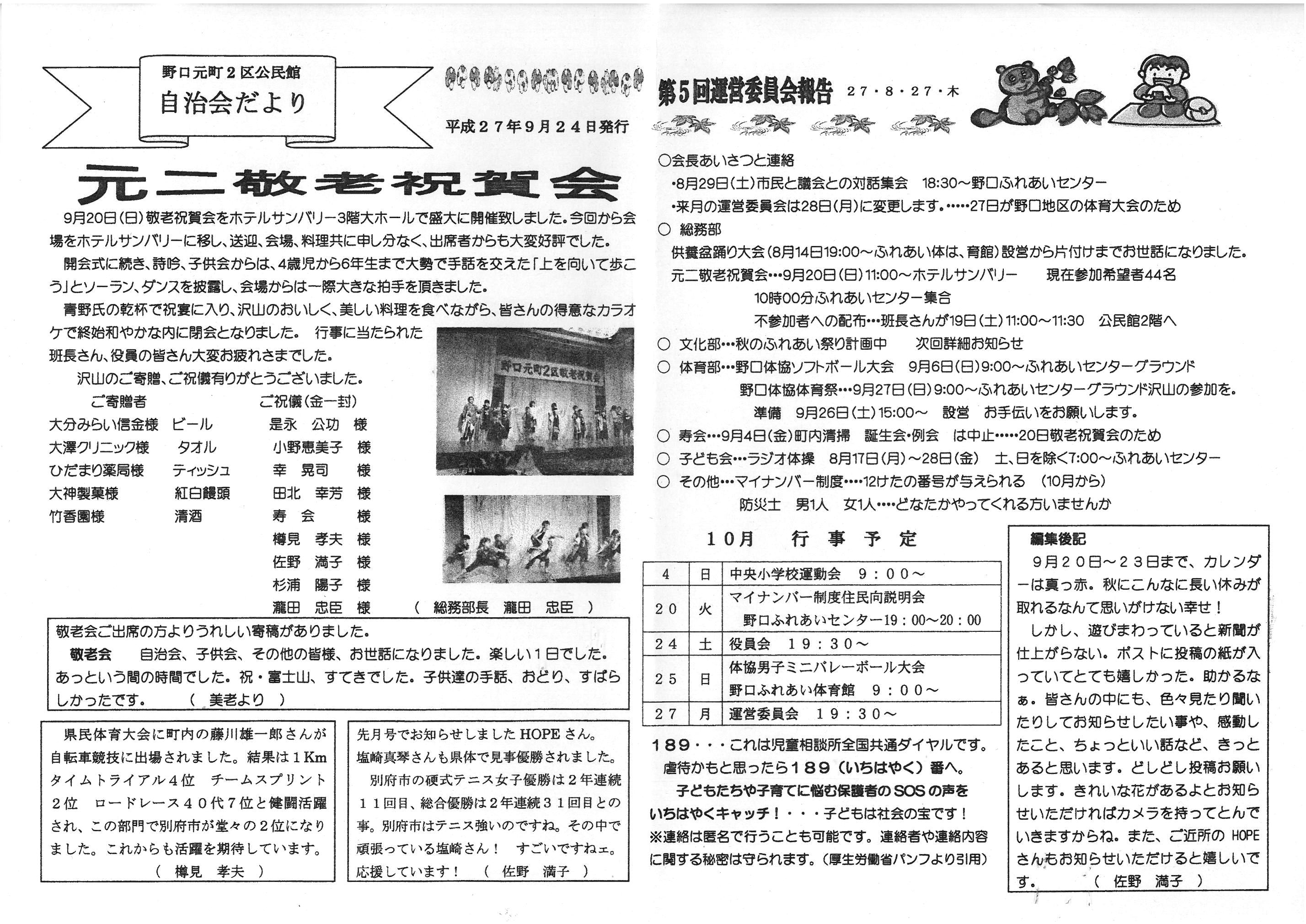 noguchimotomachi2ku_2015_10
