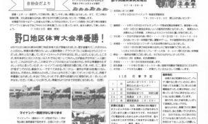 noguchimotomachi2ku_2015_11
