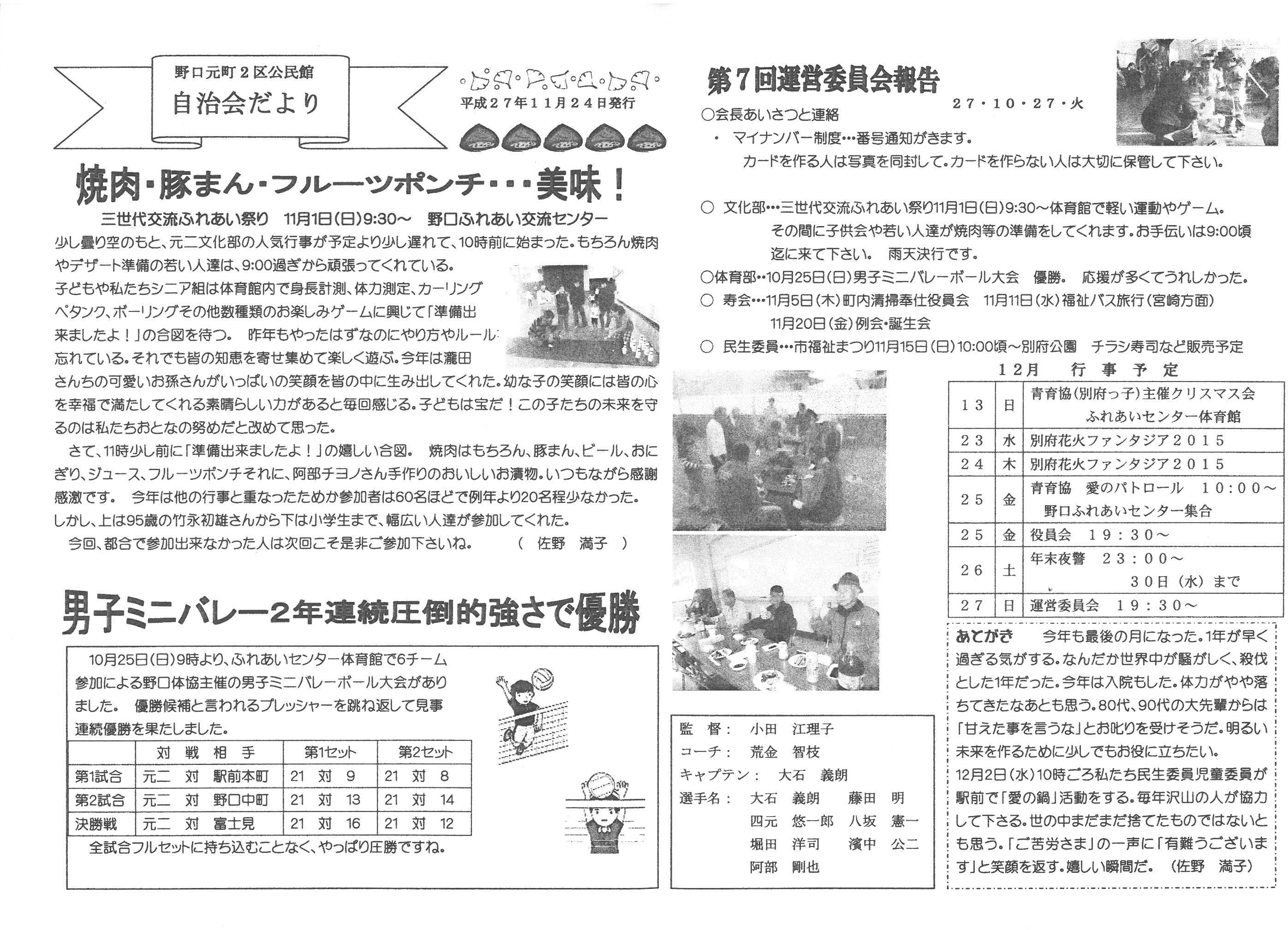 noguchimotomachi2ku_2015_12