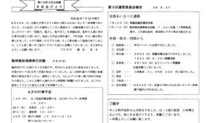 noguchimotomachi_201608