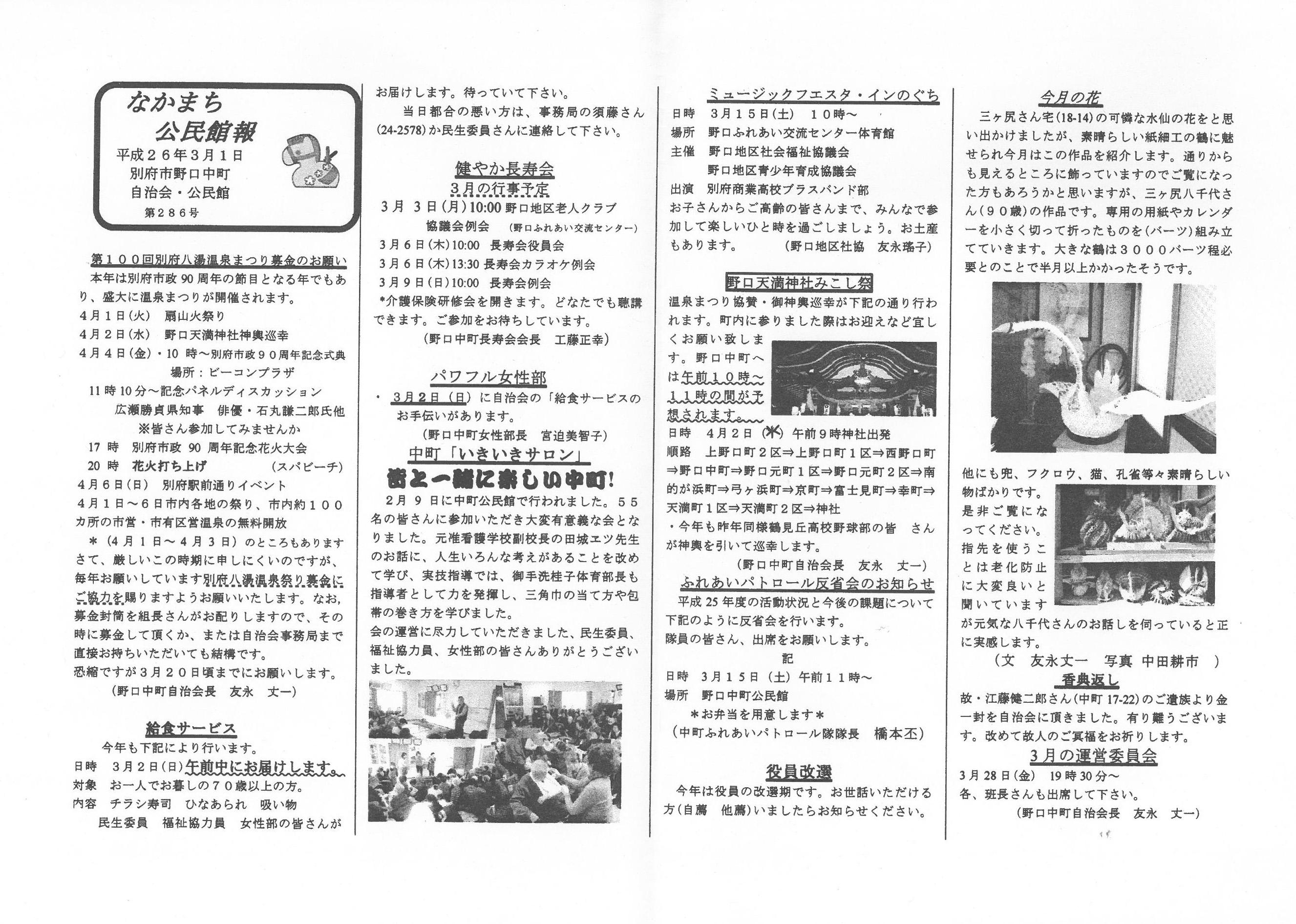 noguchinakamachi2014_03