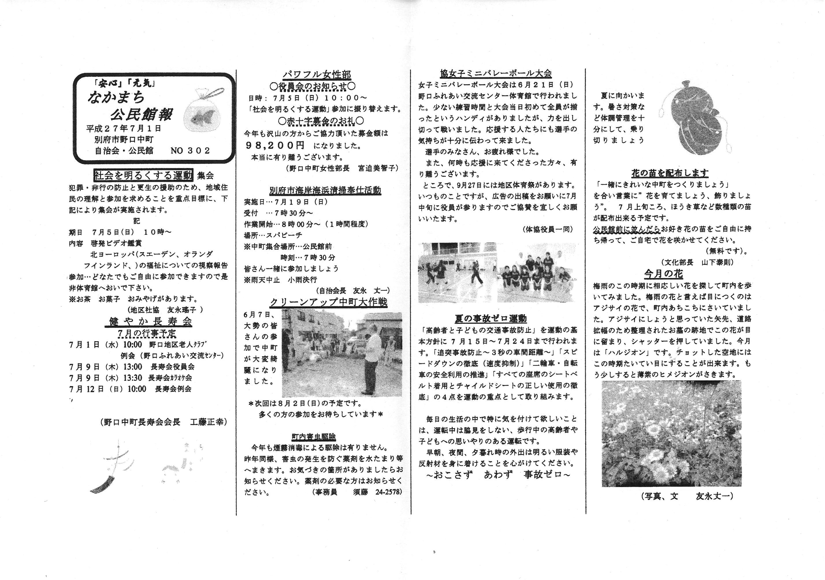 noguchinakamachi2015_07