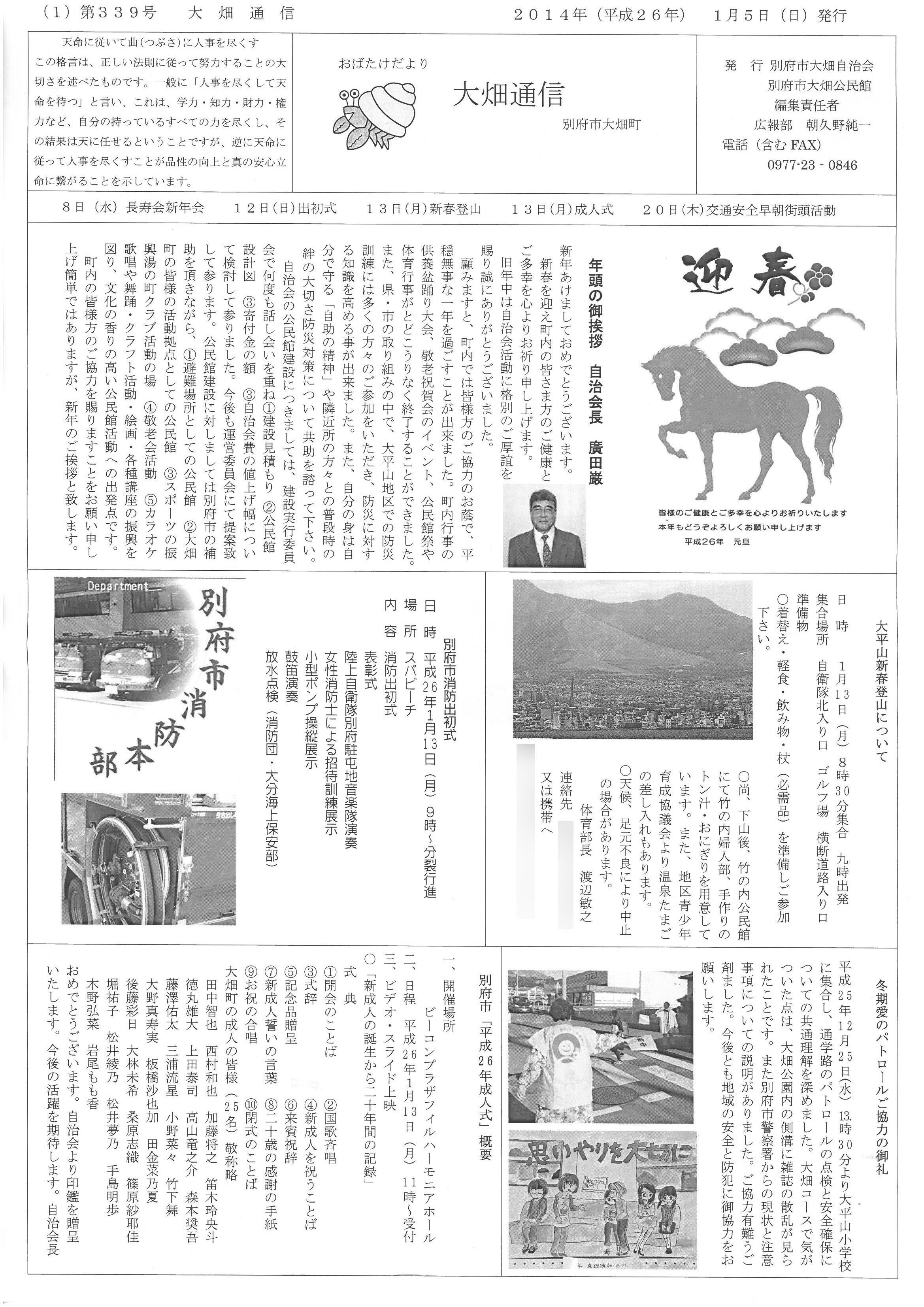obatake201401_01