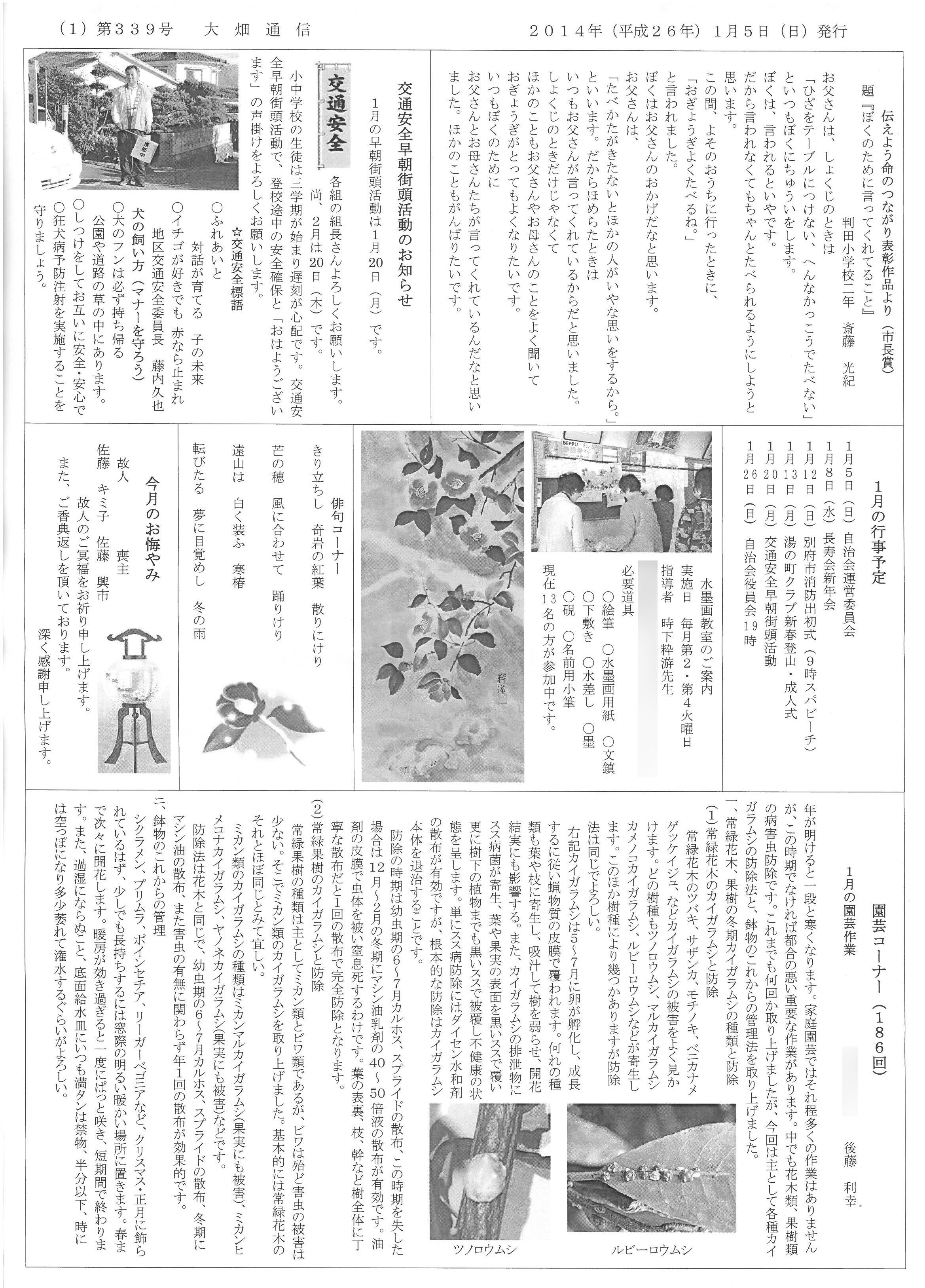obatake201401_02