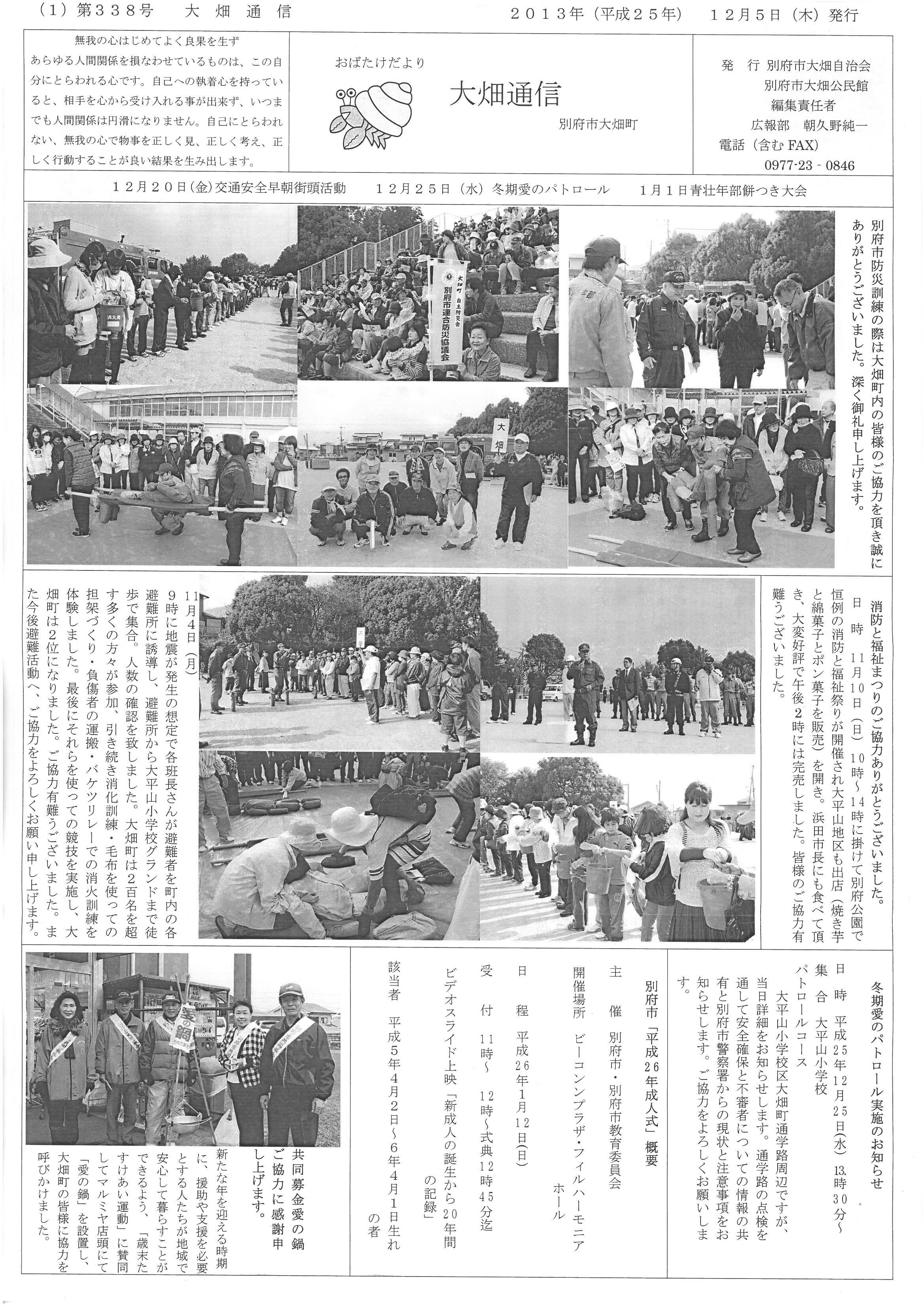 obatake2014_01_01