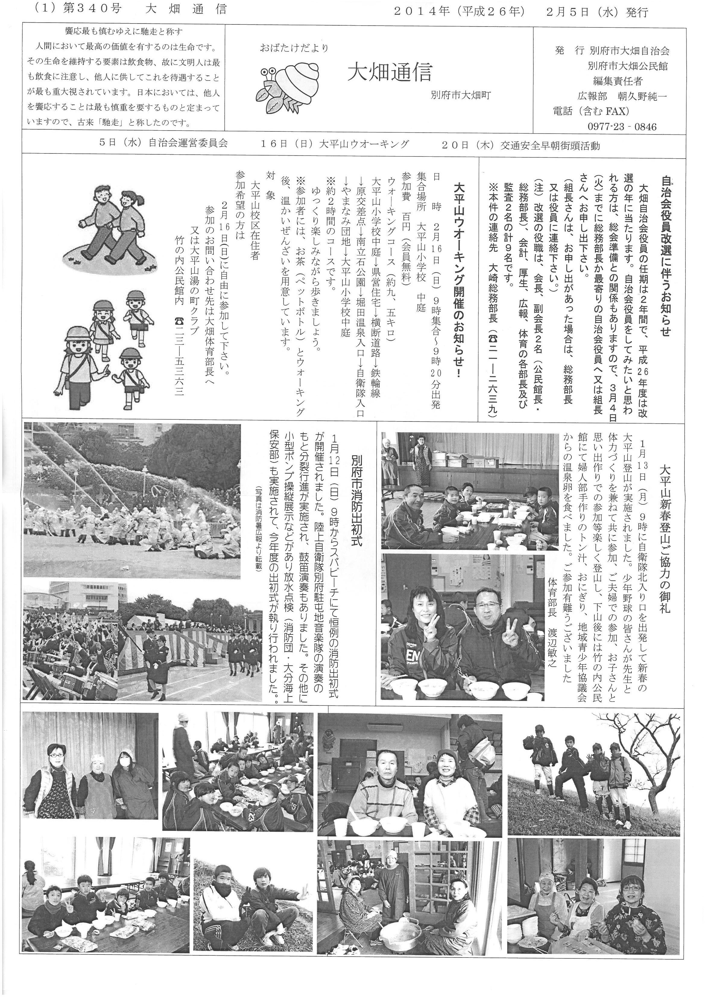 obatake2014_02_01