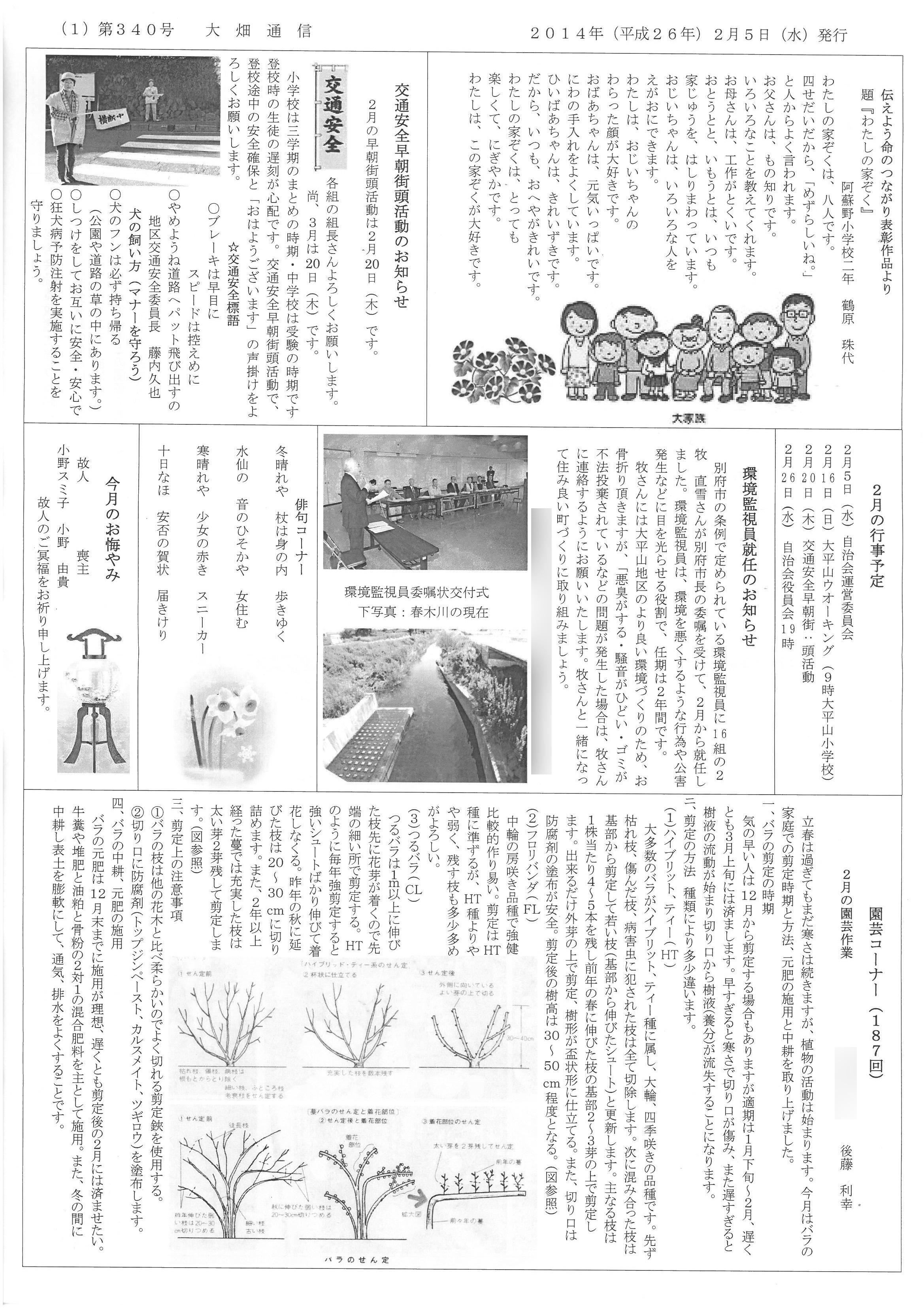 obatake2014_02_02