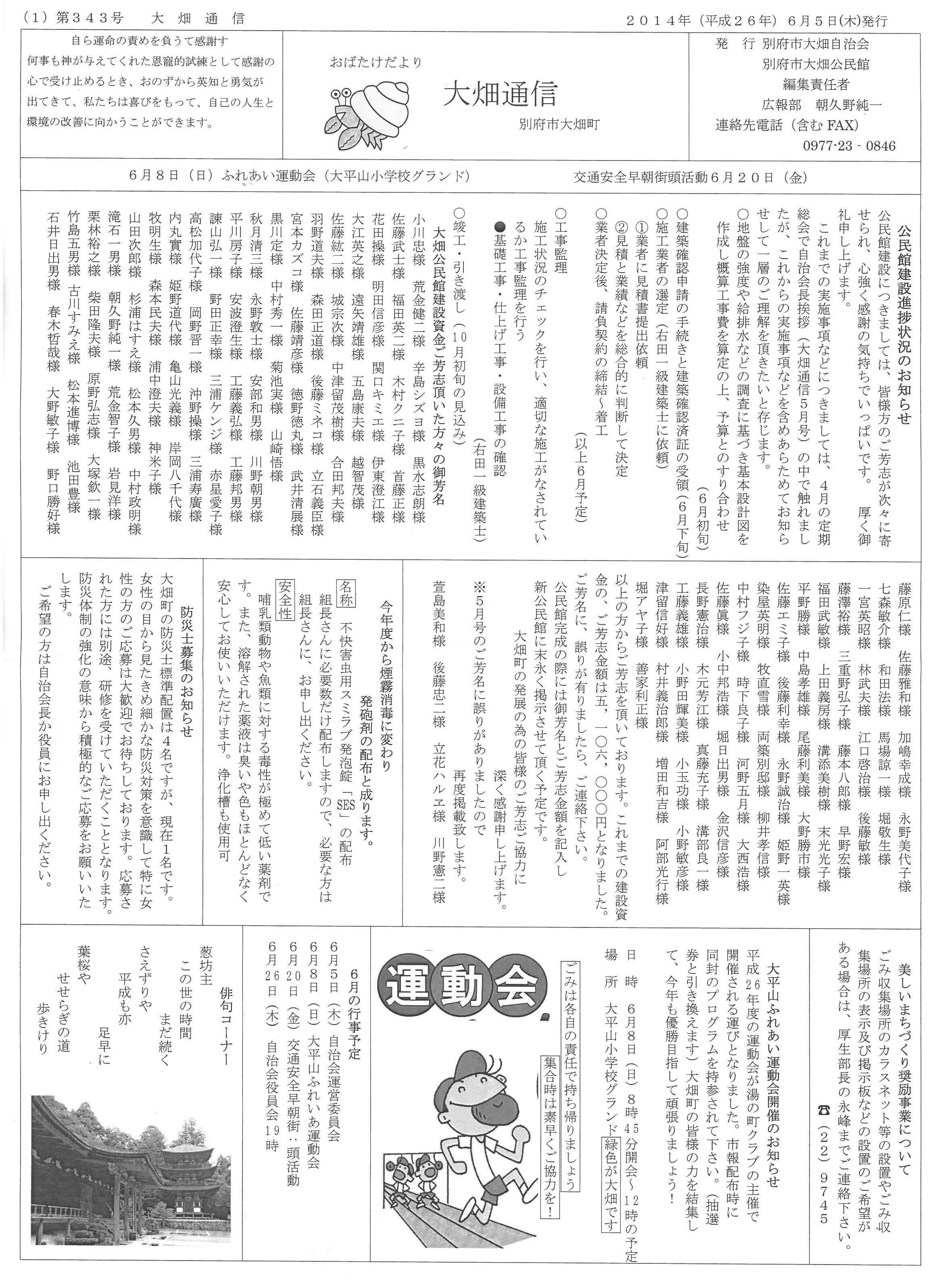 obatake2014_06_01