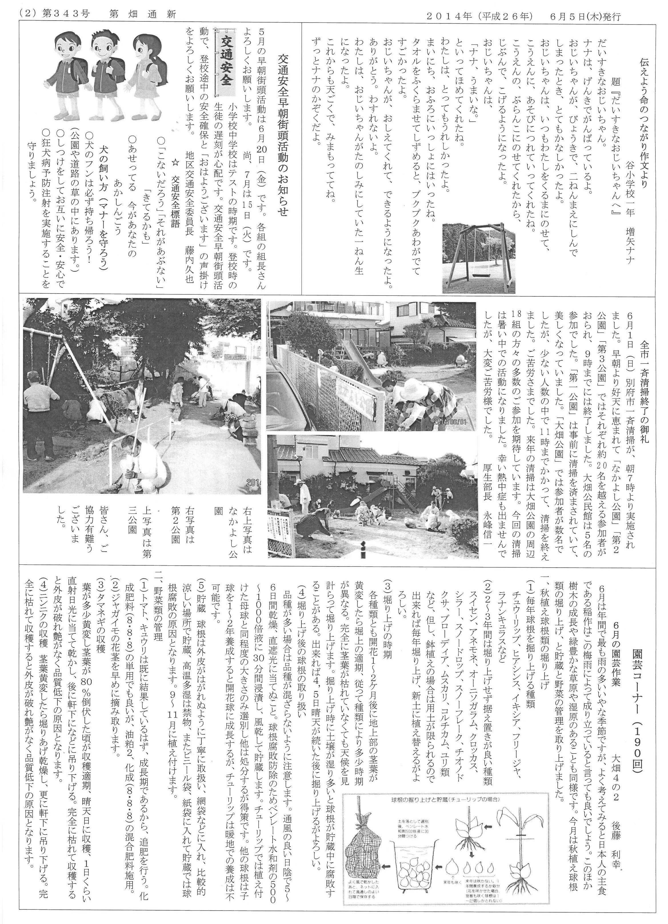 obatake2014_06_02