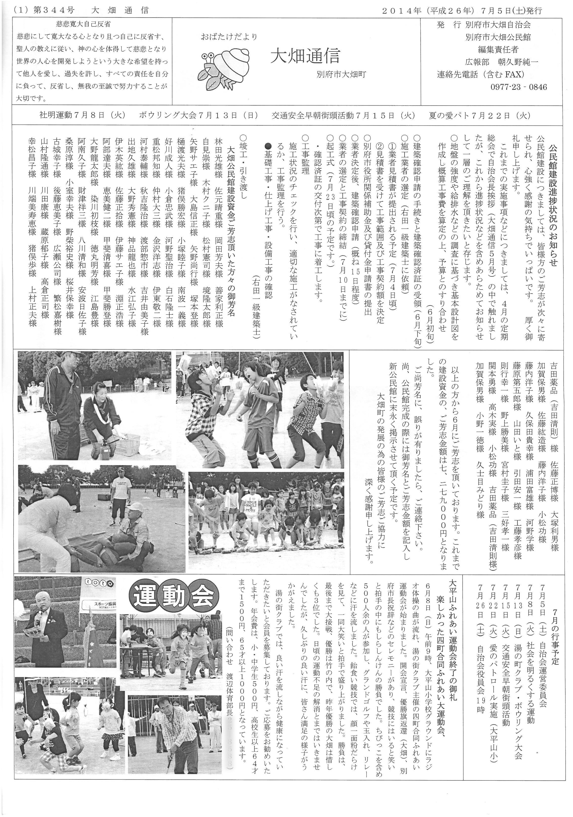obatake2014_07_01