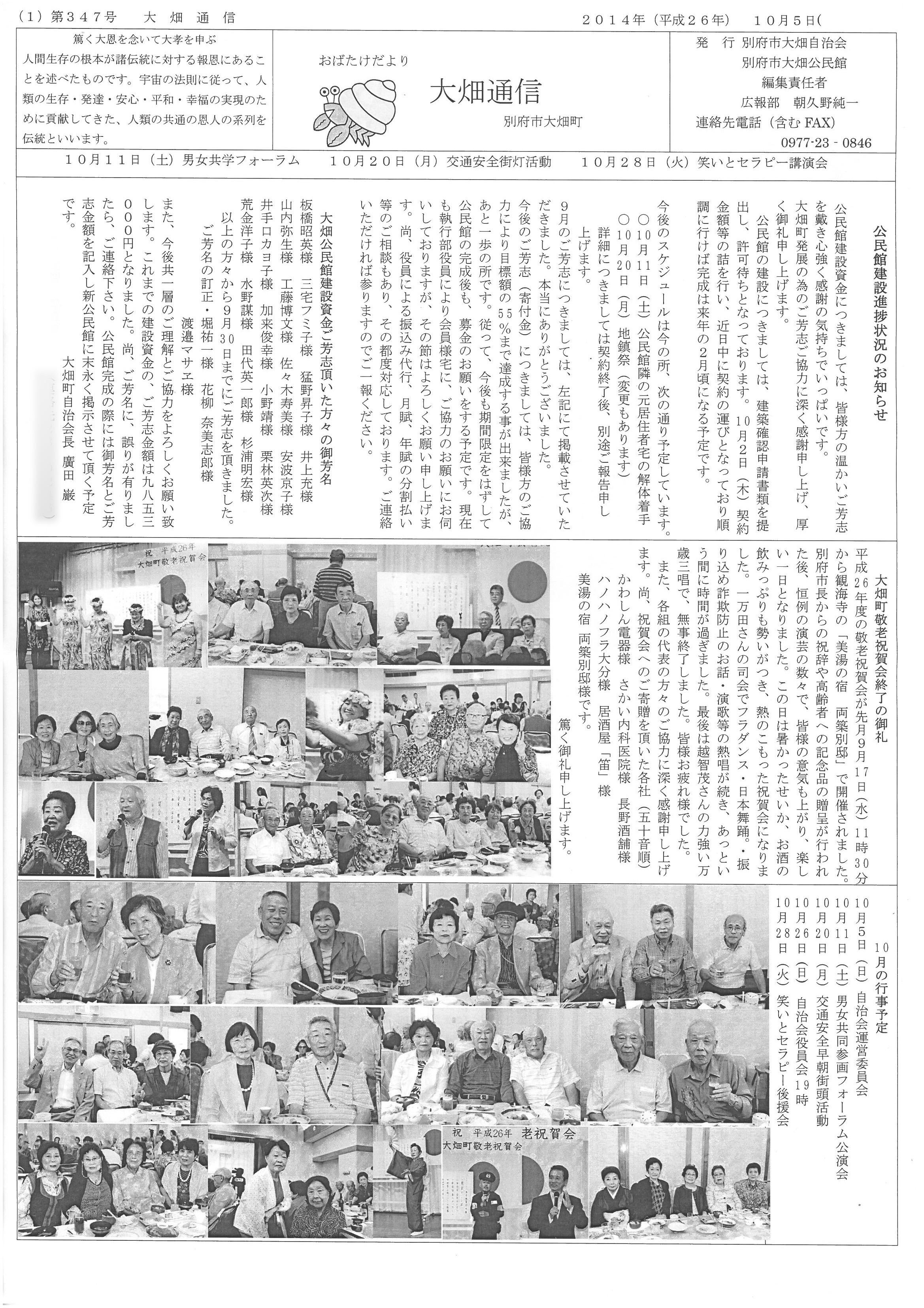 obatake2014_10_01