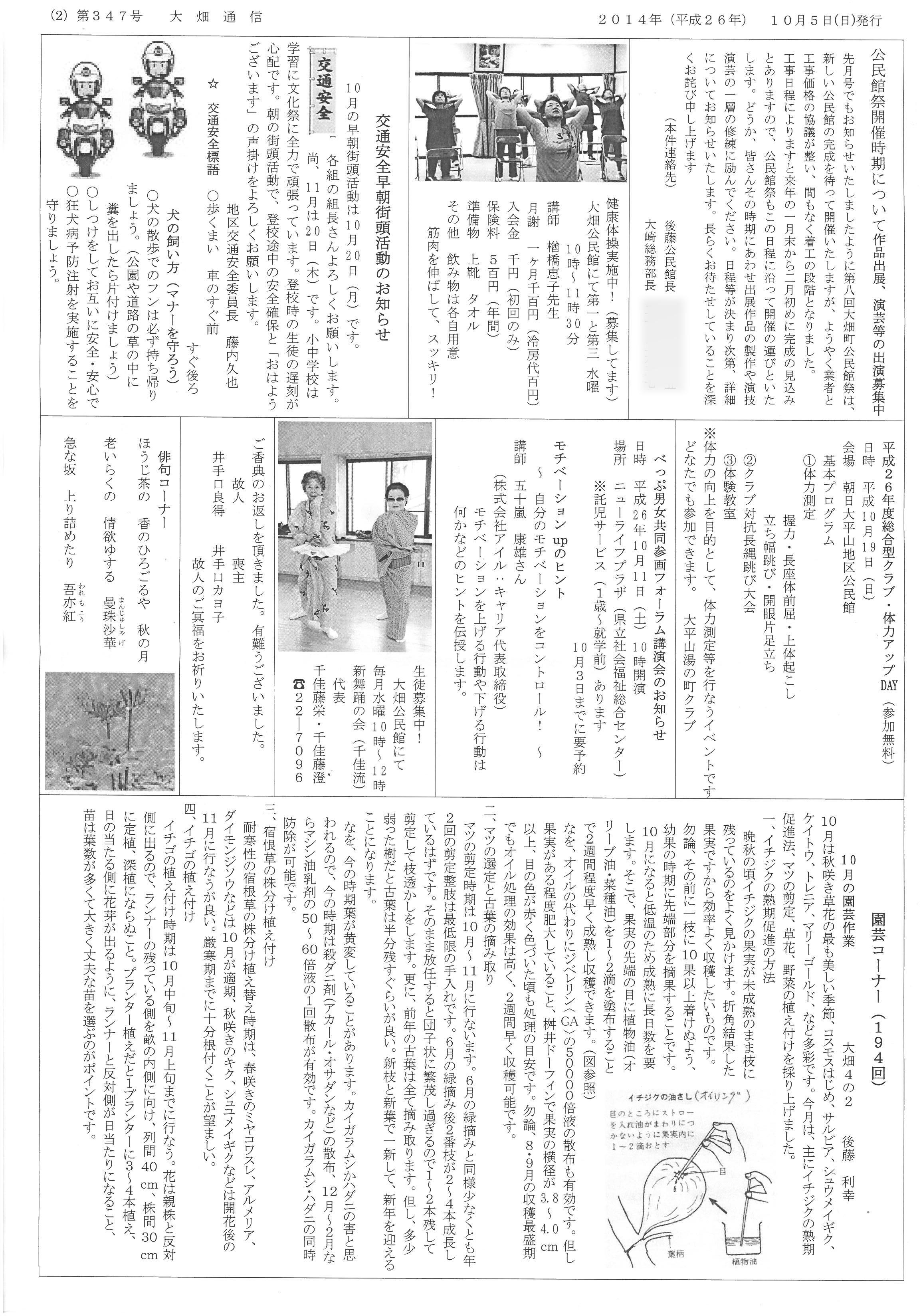 obatake2014_10_02