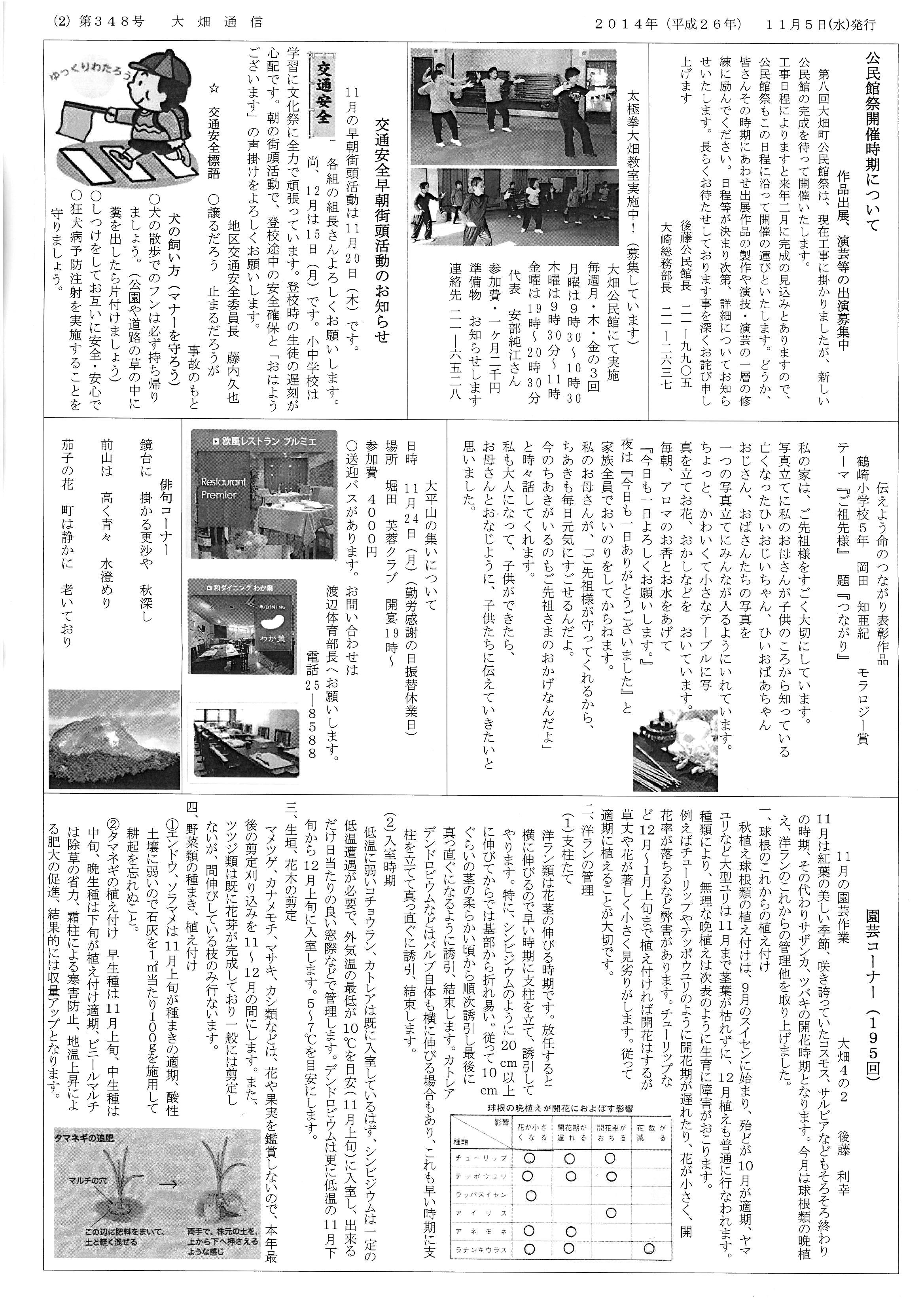 obatake2014_11_02