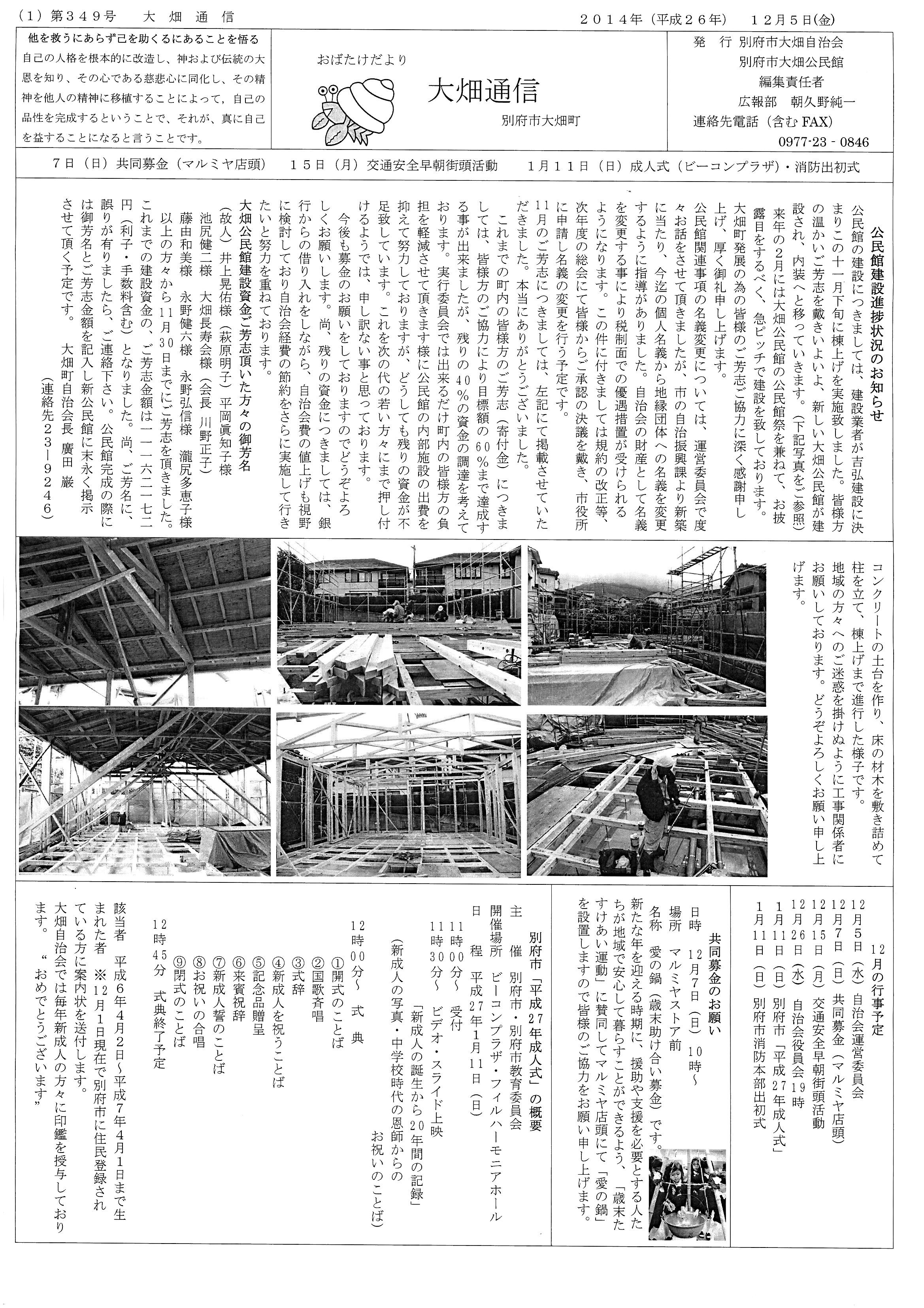 obatake2014_12_01