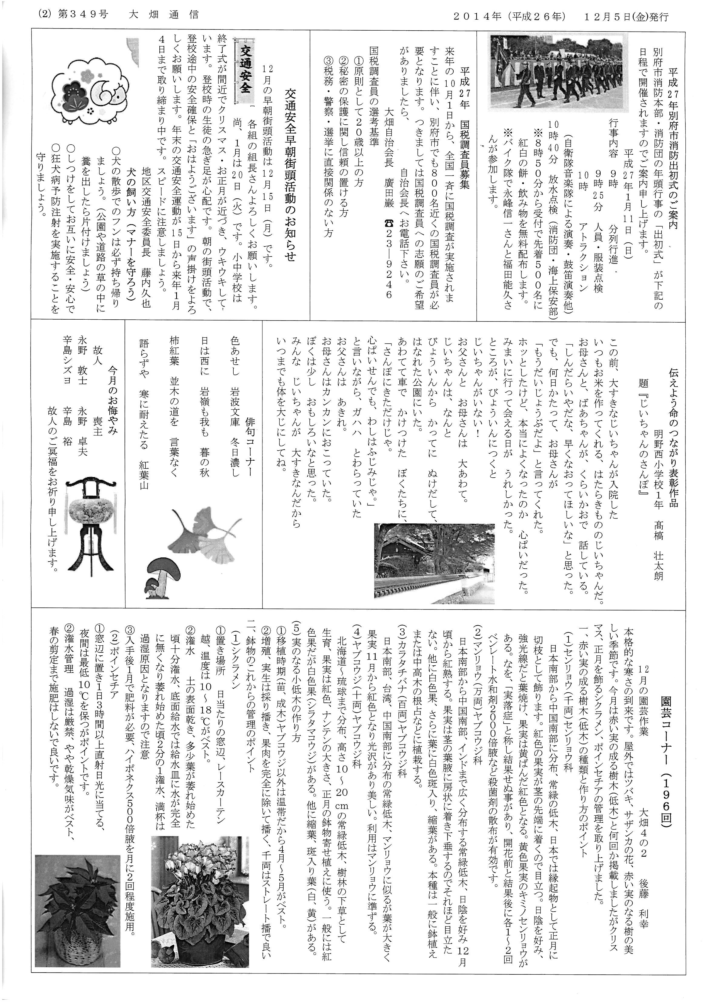 obatake2014_12_02