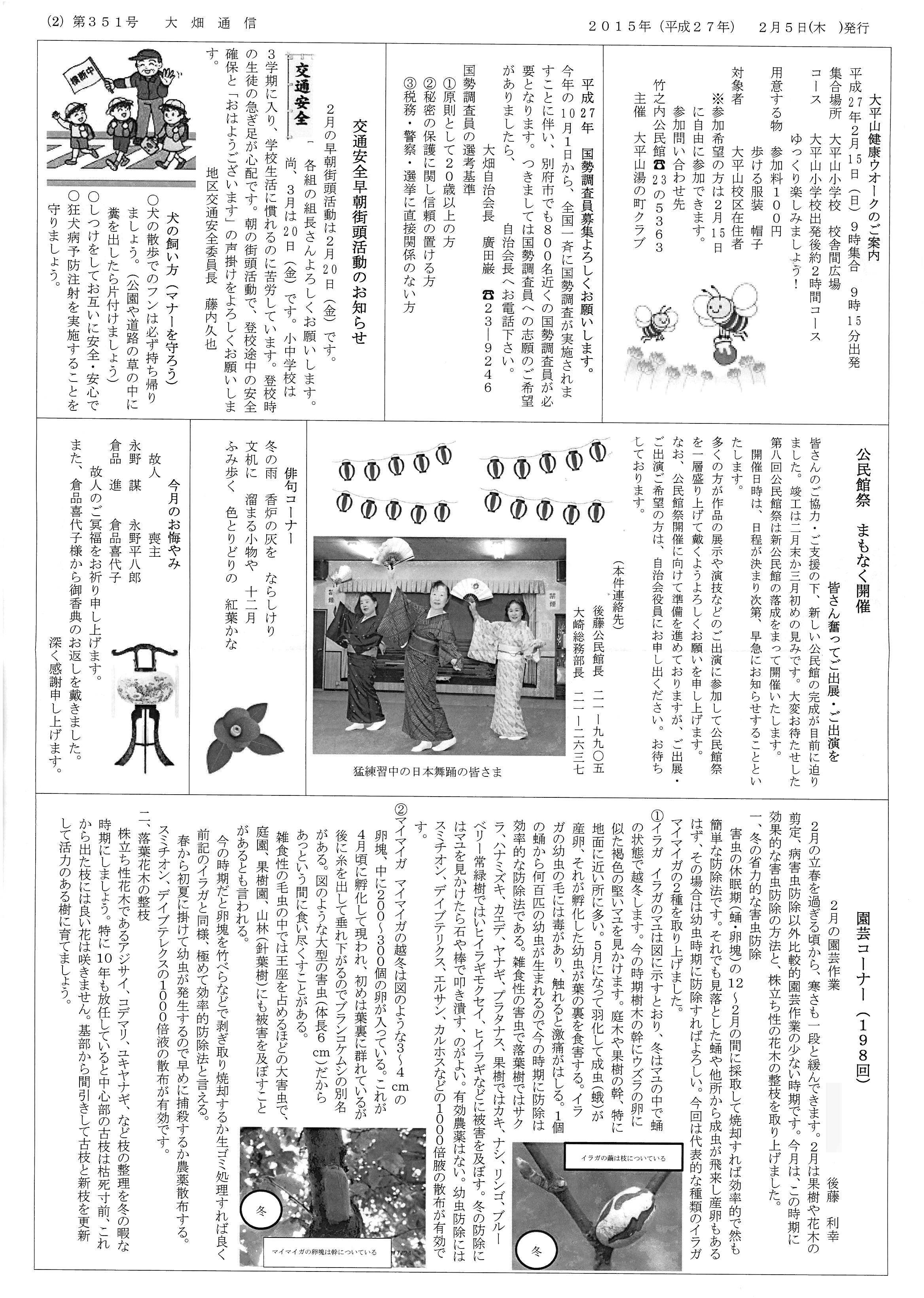 obatake2015_02_02