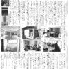 obatake2015_03_01