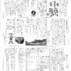 obatake2015_03_02