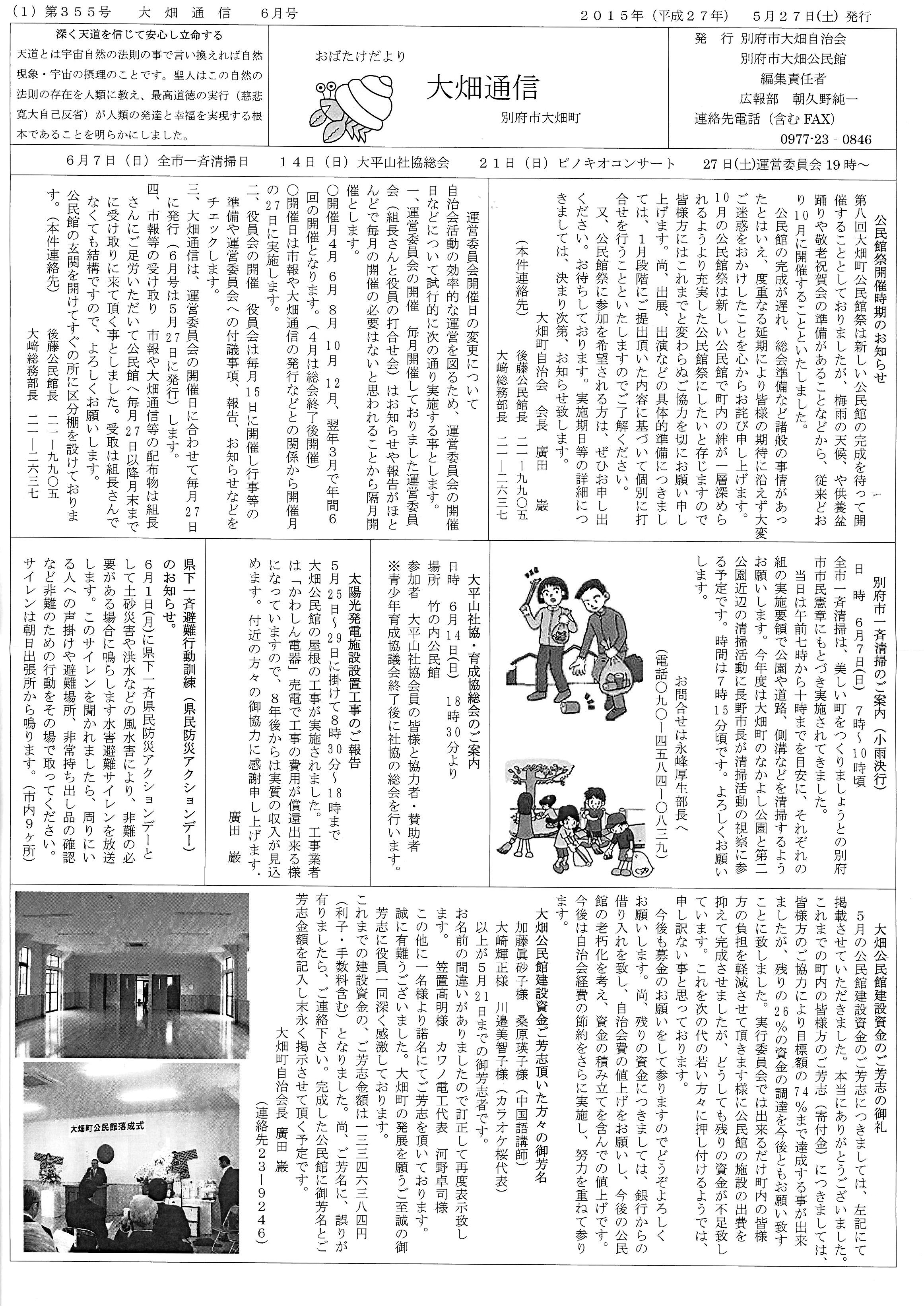 obatake2015_06_01