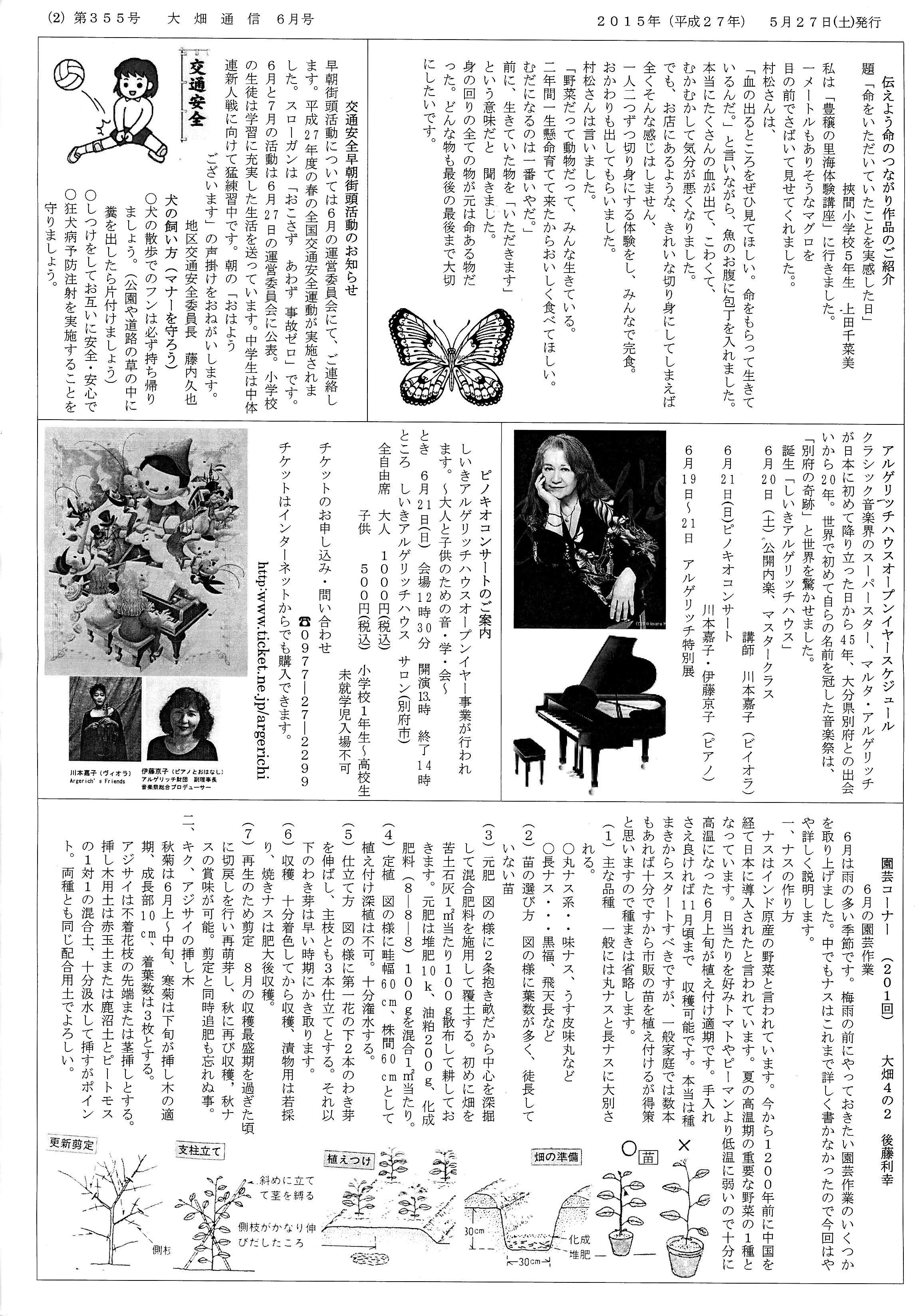 obatake2015_06_02