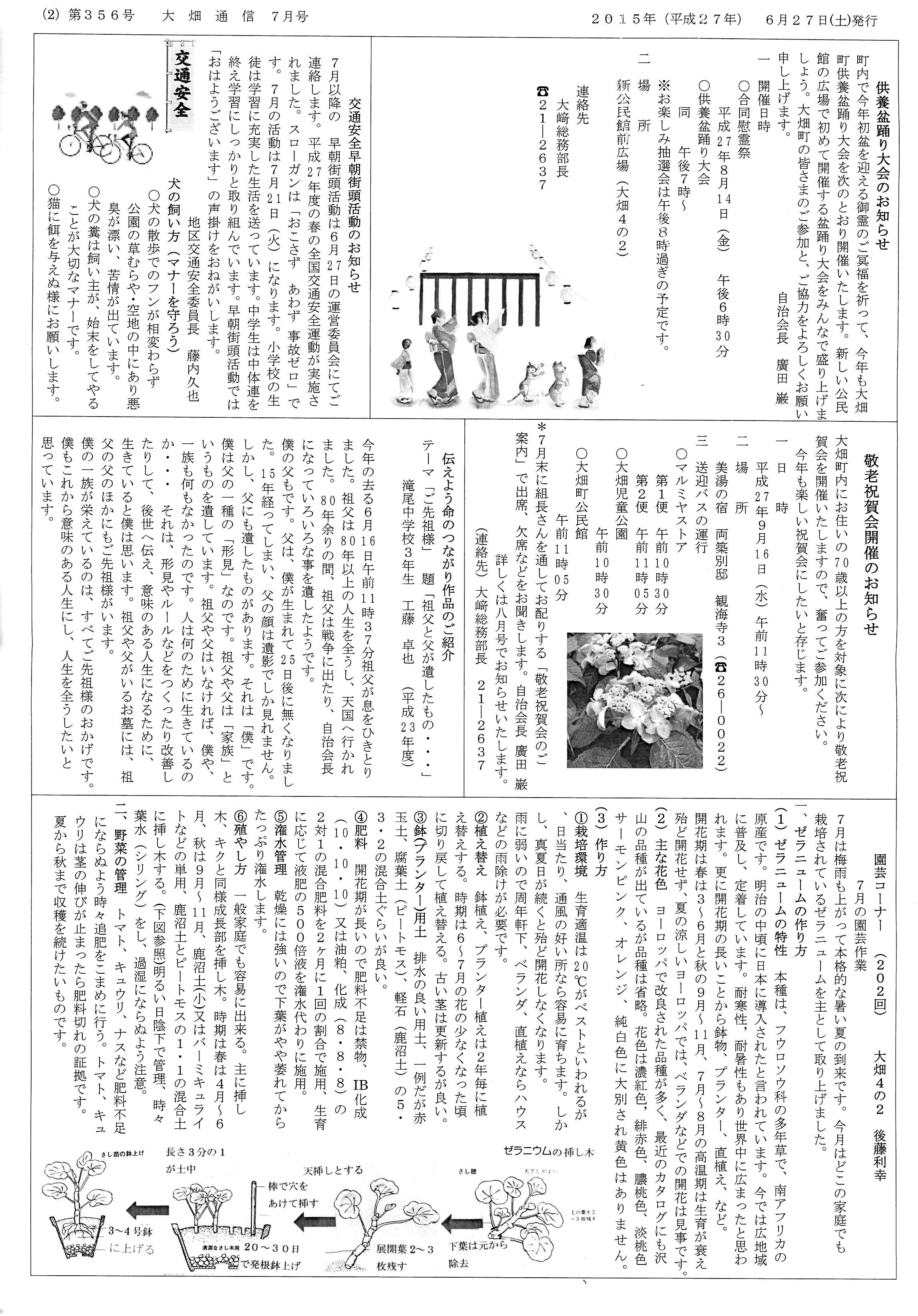 大畑通信第356号2015年7月号(2)