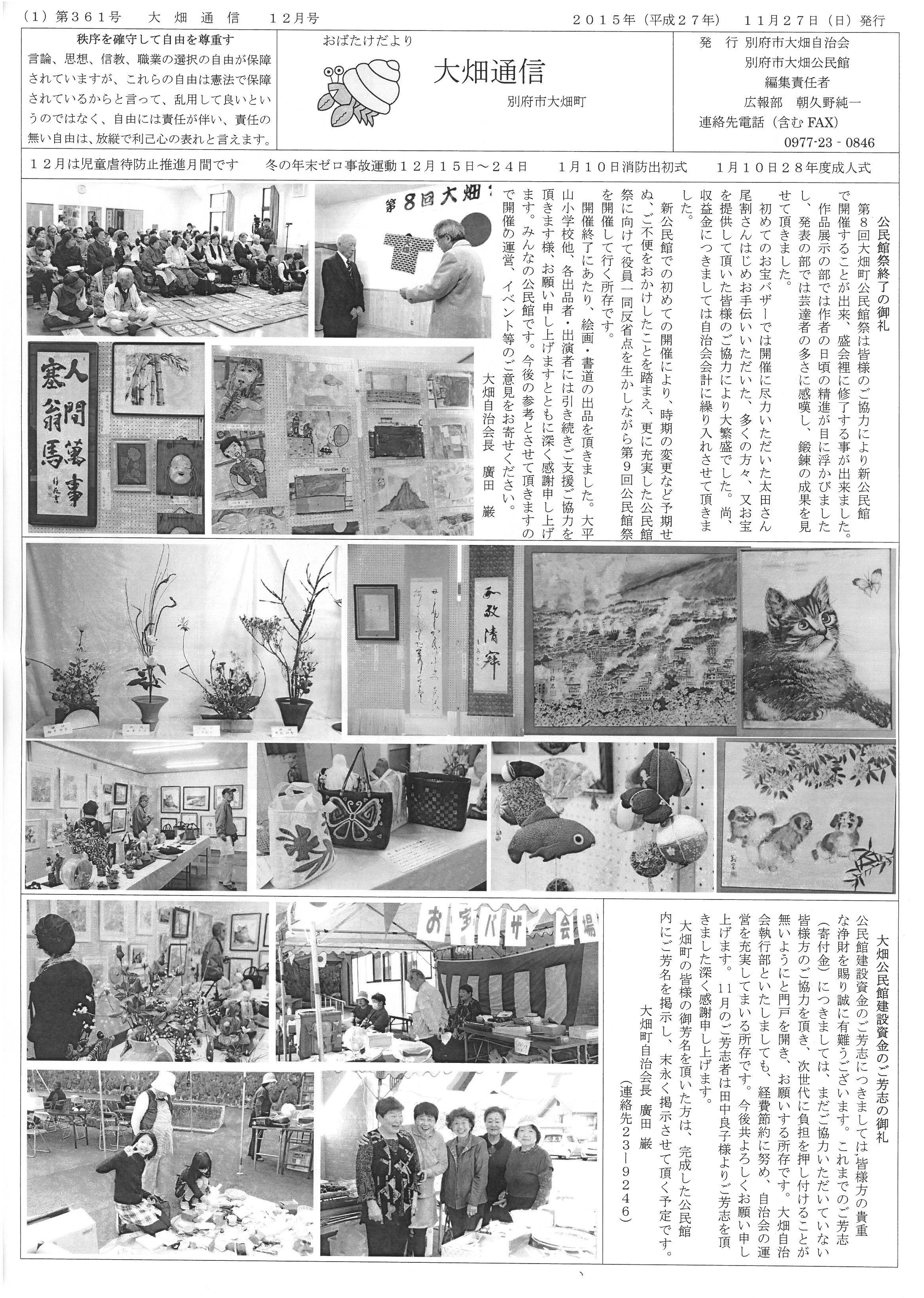 obatake2015_12_01