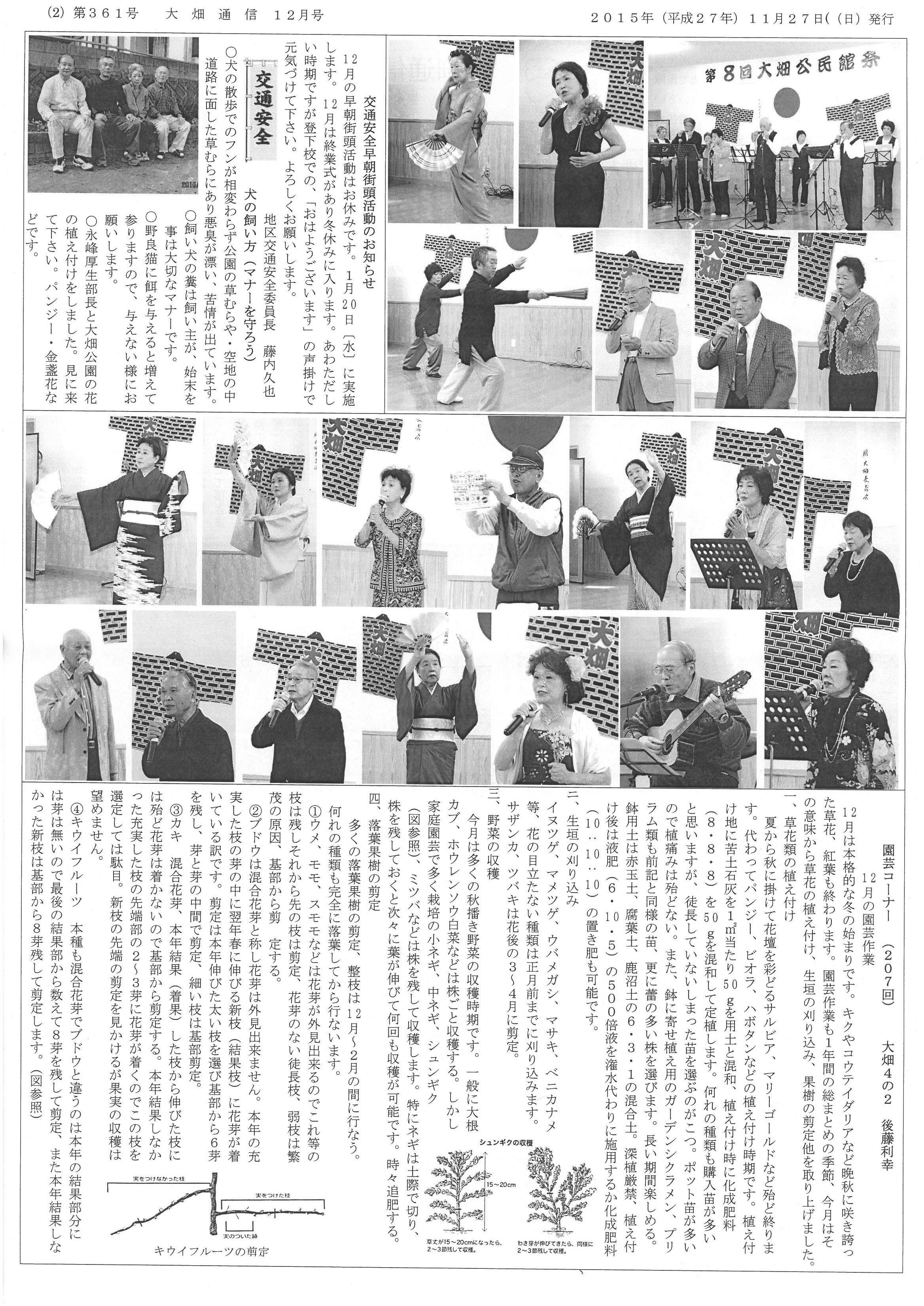 obatake2015_12_02