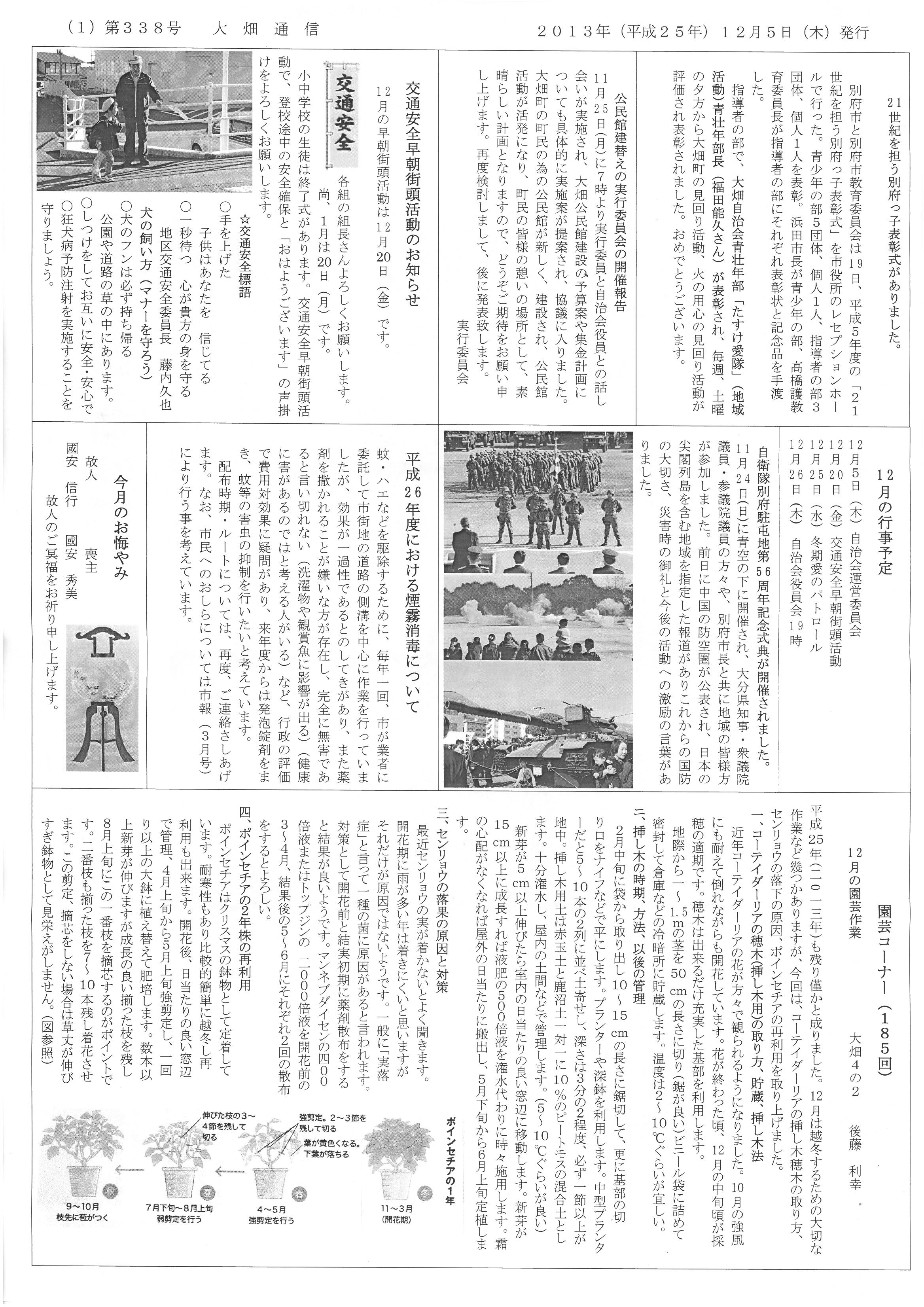 obatake204_01_02