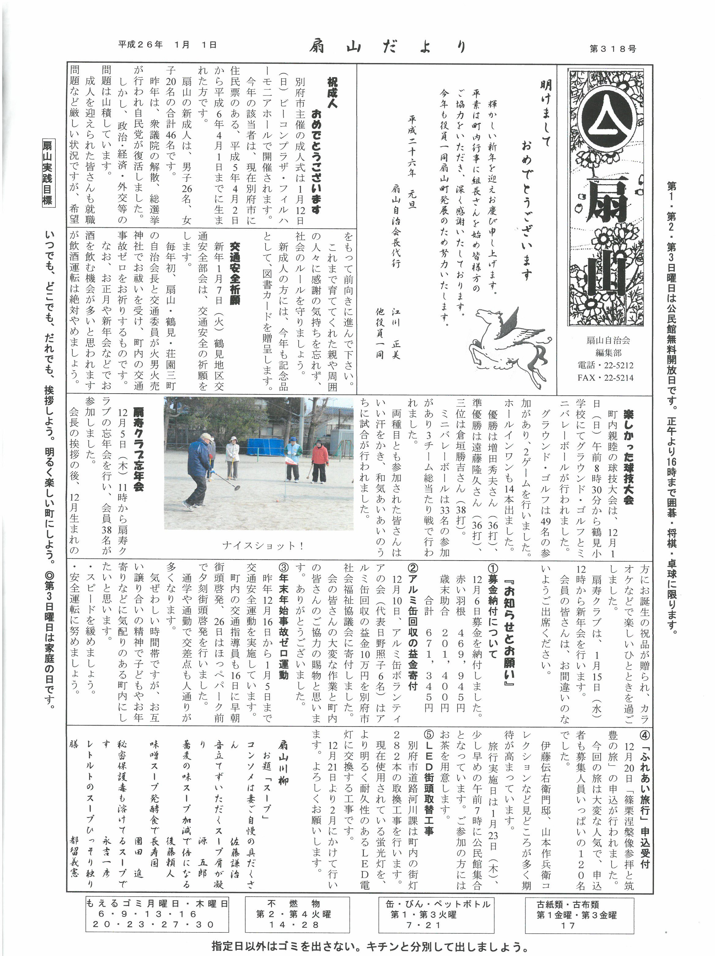 ogiyama2014_01