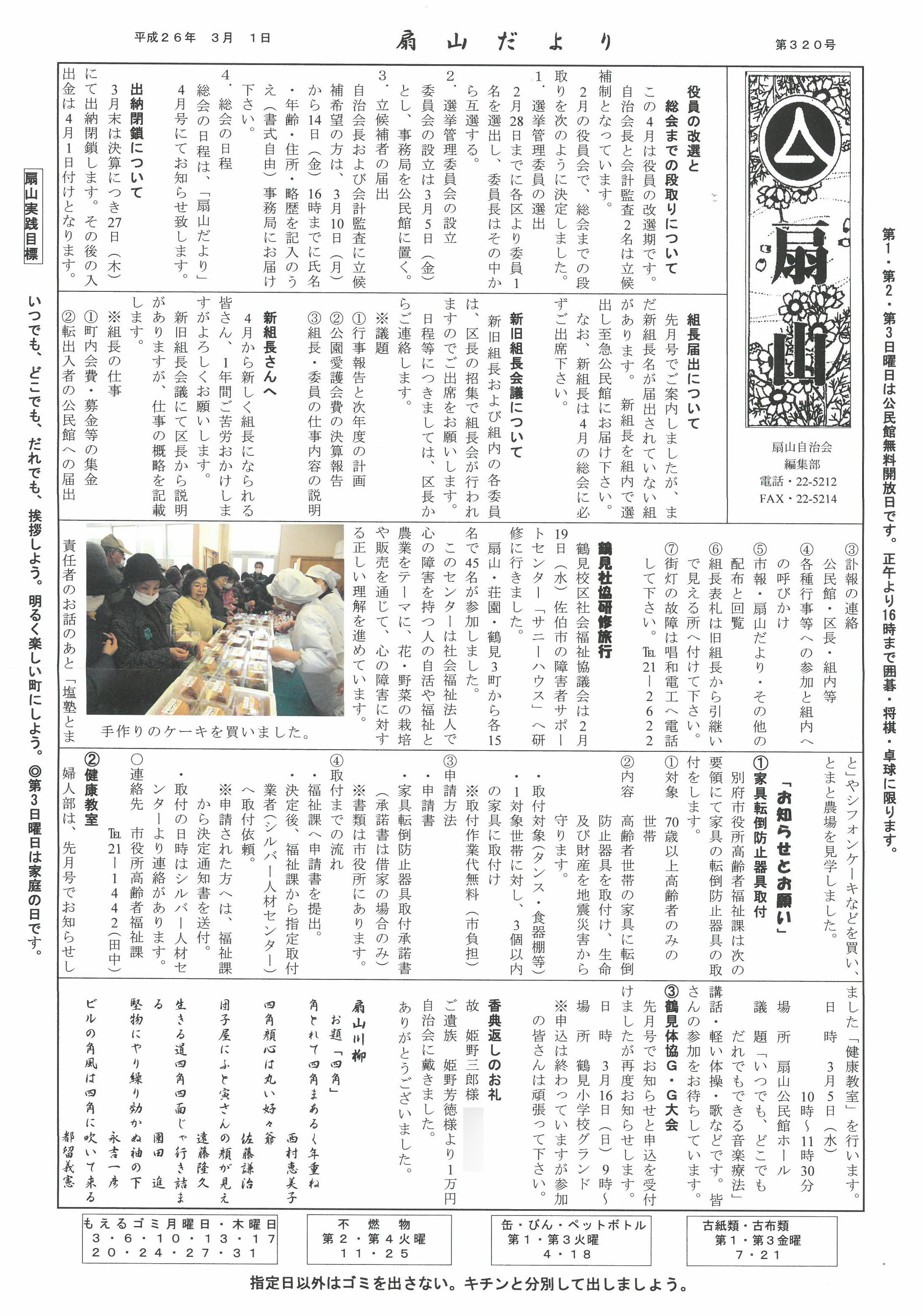ogiyama2014_03