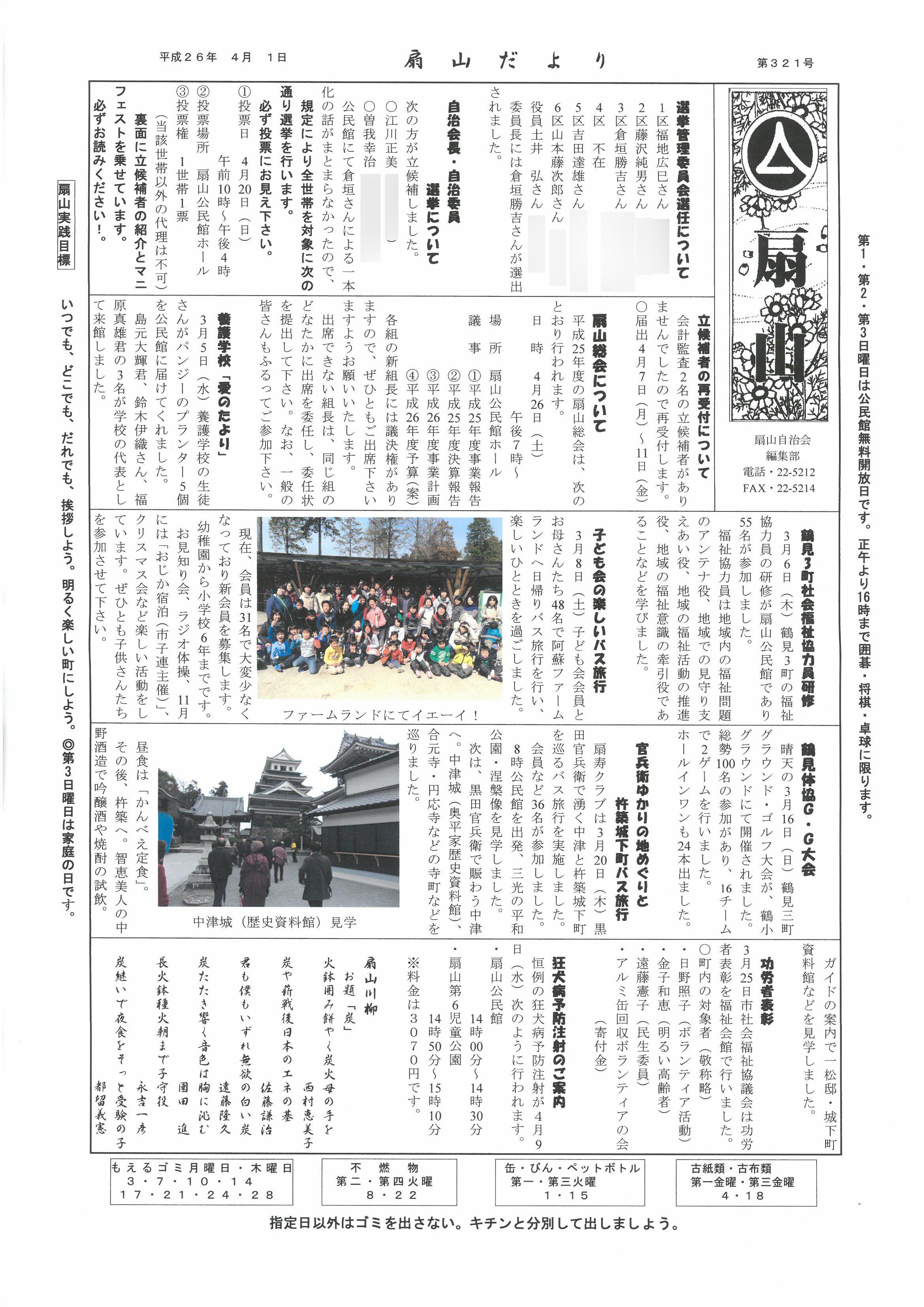 ogiyama2014_04
