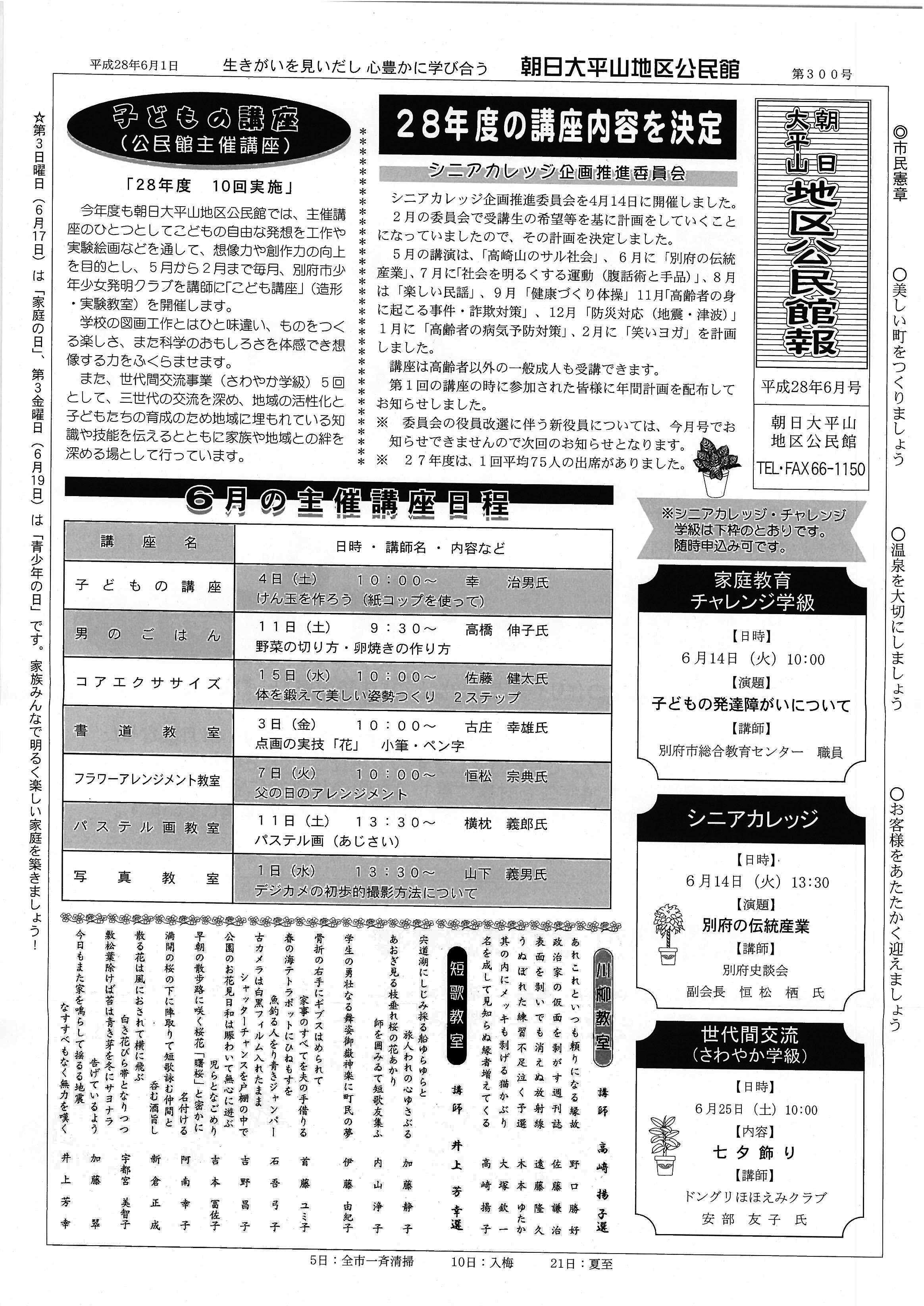 oohiaryama_201606