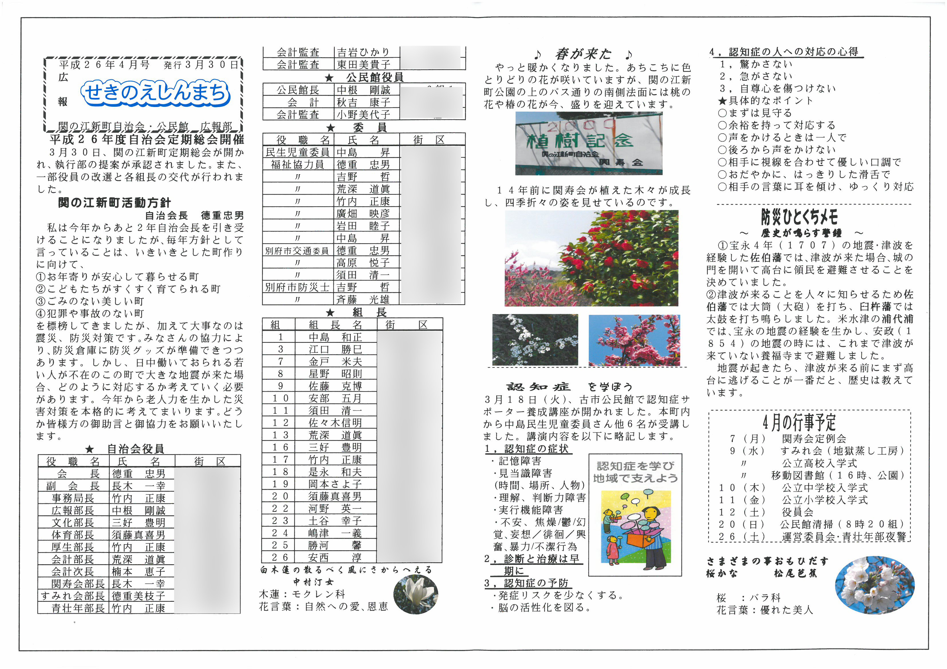 sekinoeshinmachi2014_04