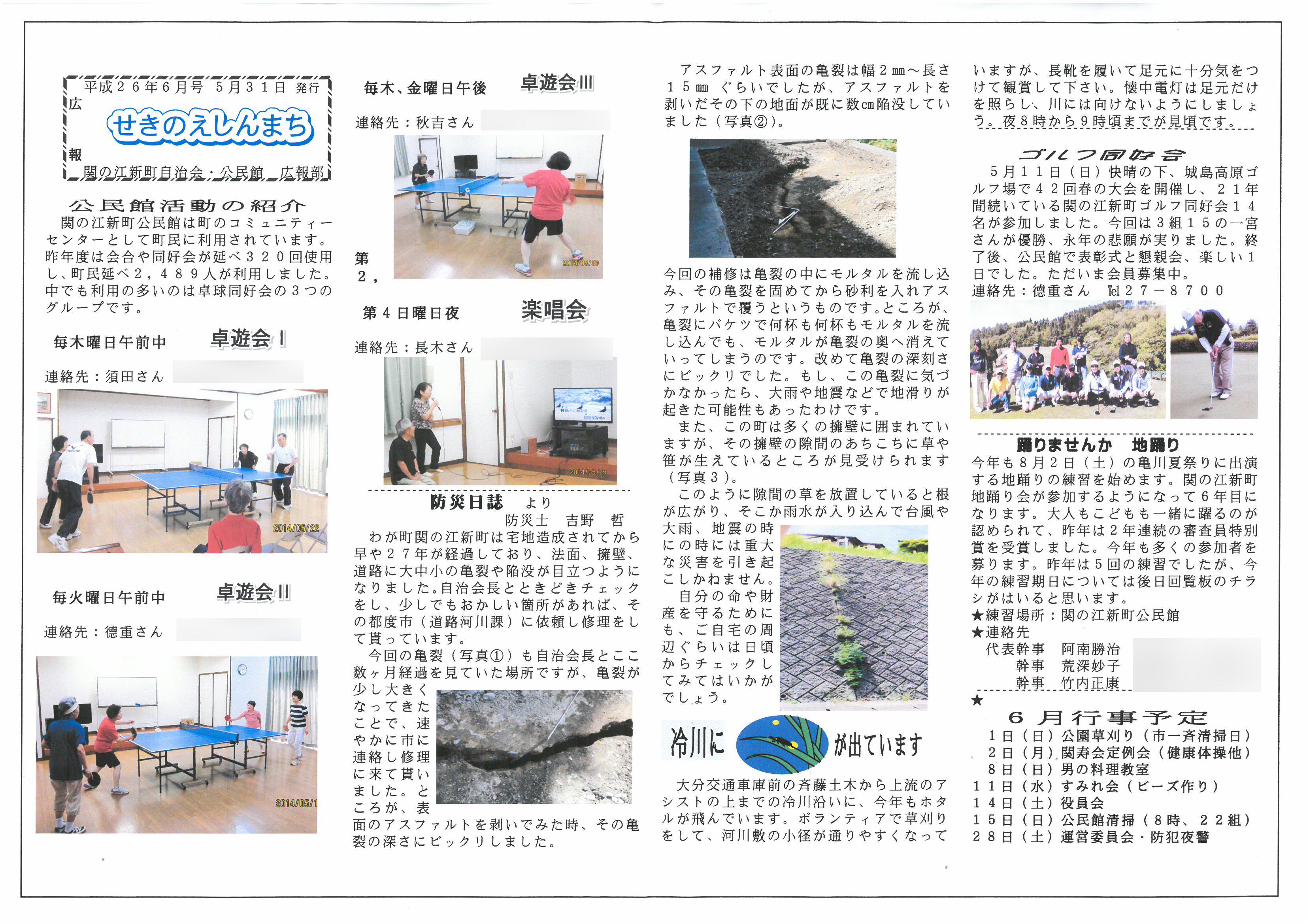 sekinoeshinmachi2014_06