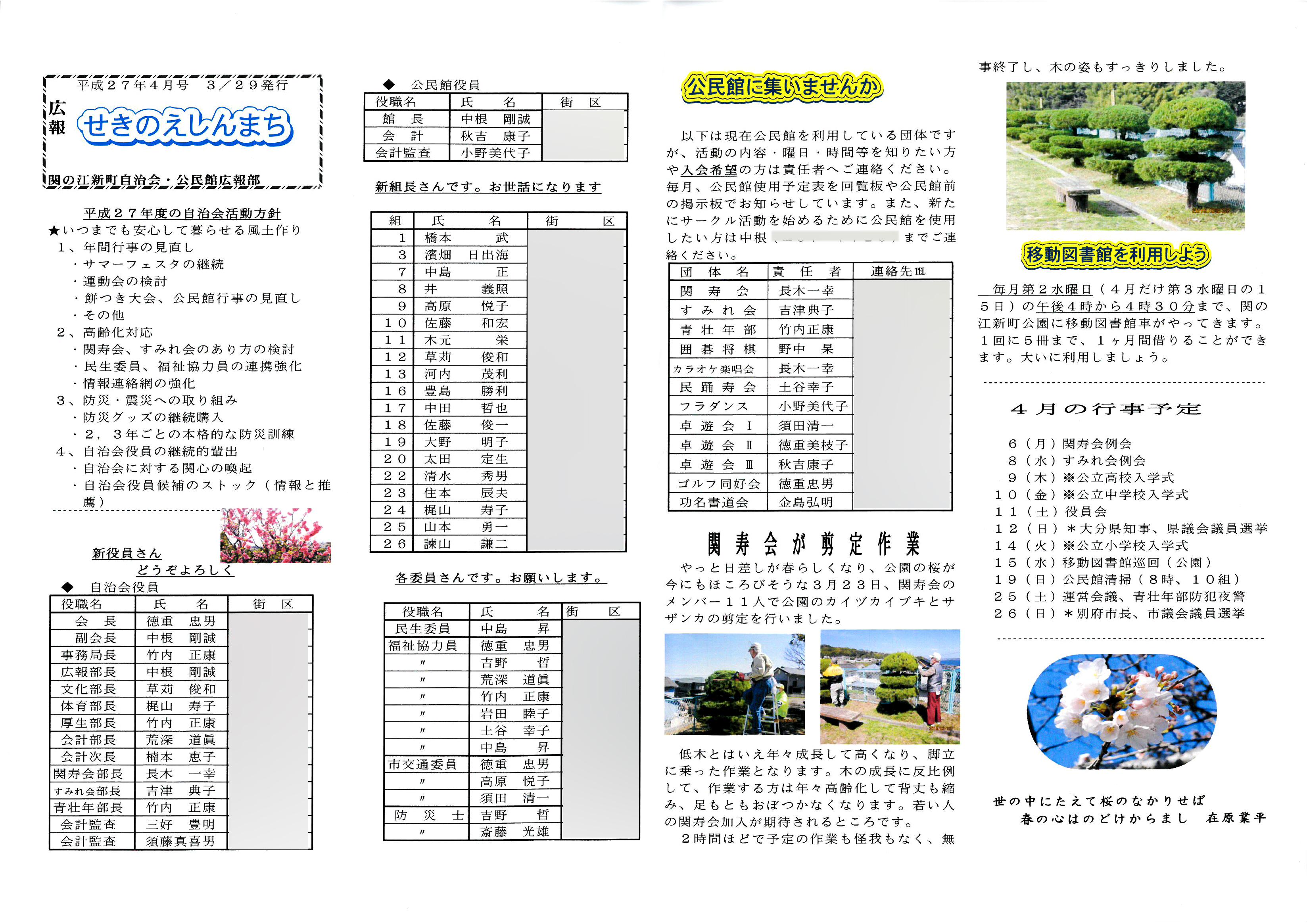 sekinoeshinmachi2015_04