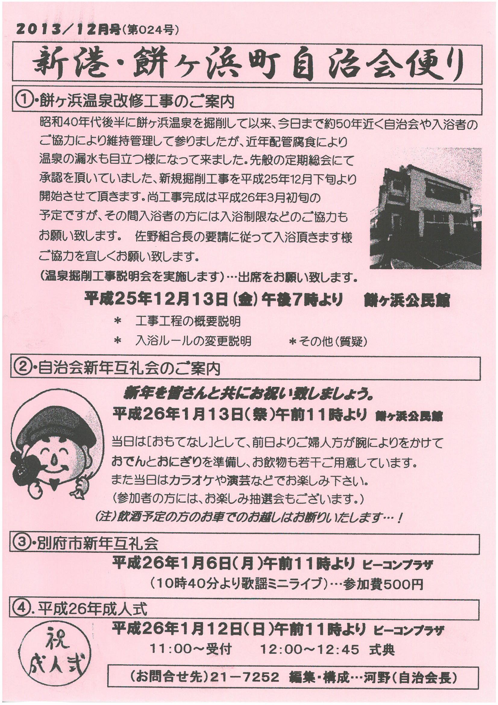 shinminato2013_12