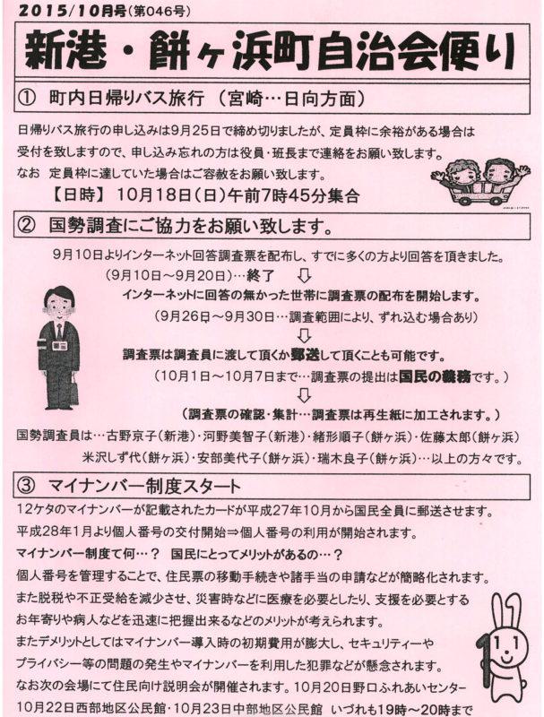 shinminato2015_10